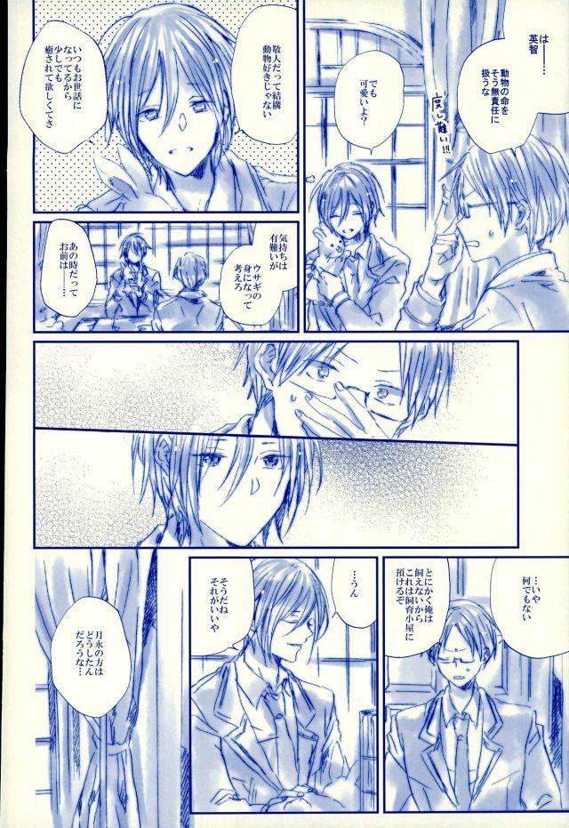 Meshimase! Tengoku 24
