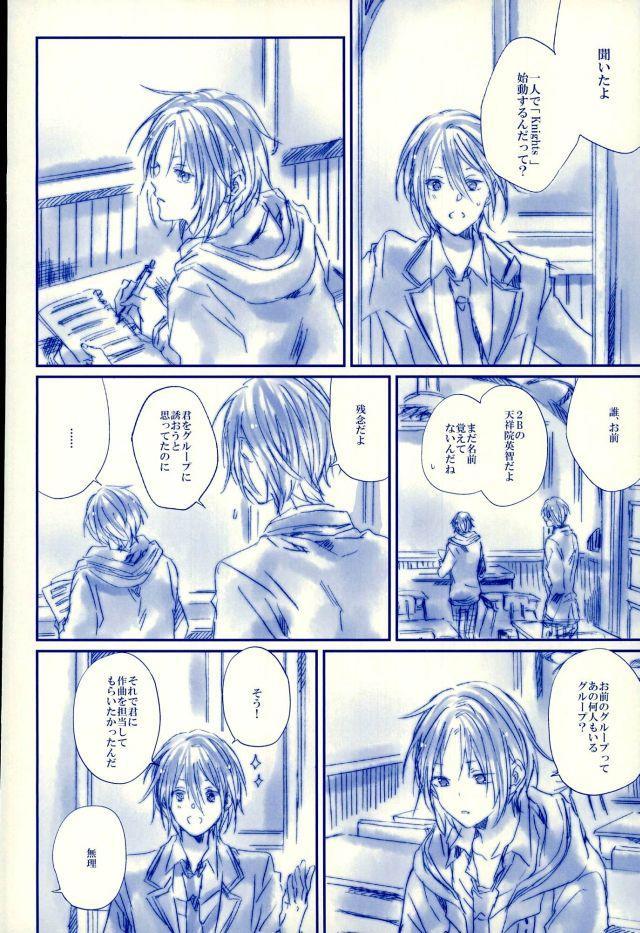 Meshimase! Tengoku 34