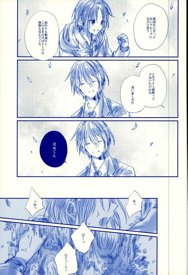 Meshimase! Tengoku 37