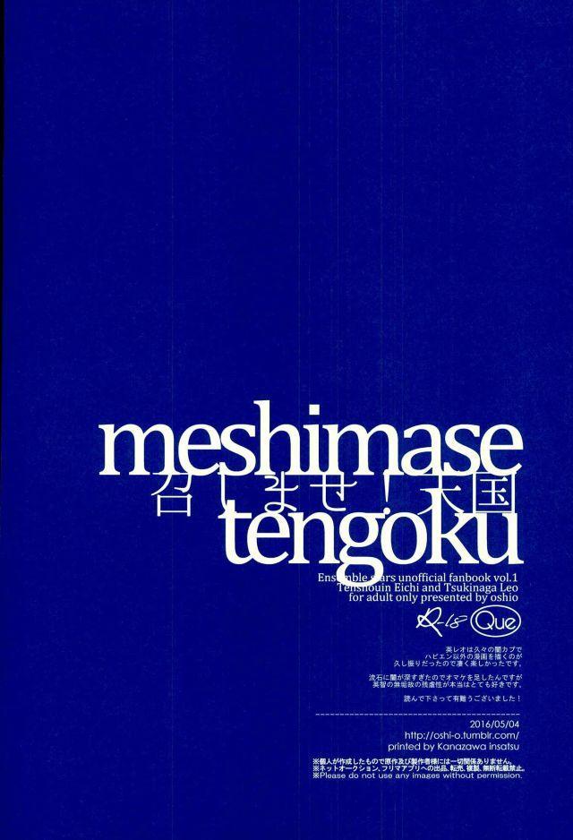 Meshimase! Tengoku 56