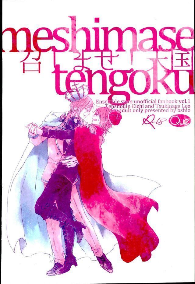 Meshimase! Tengoku 57