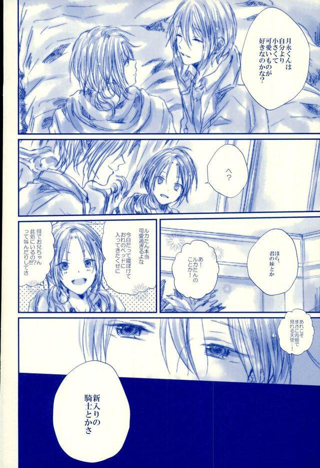 Meshimase! Tengoku 8