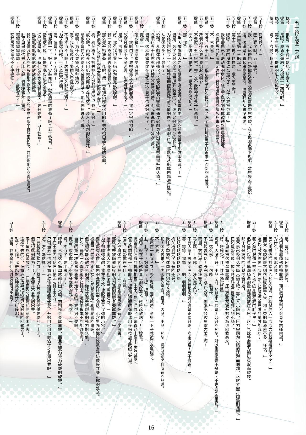 Kanmusu Kinbaku Collection 16