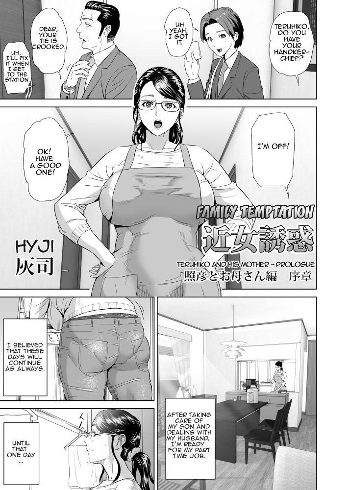 Kinjo Yuuwaku Teruhiko to Okaa-san Hen Joshou 1