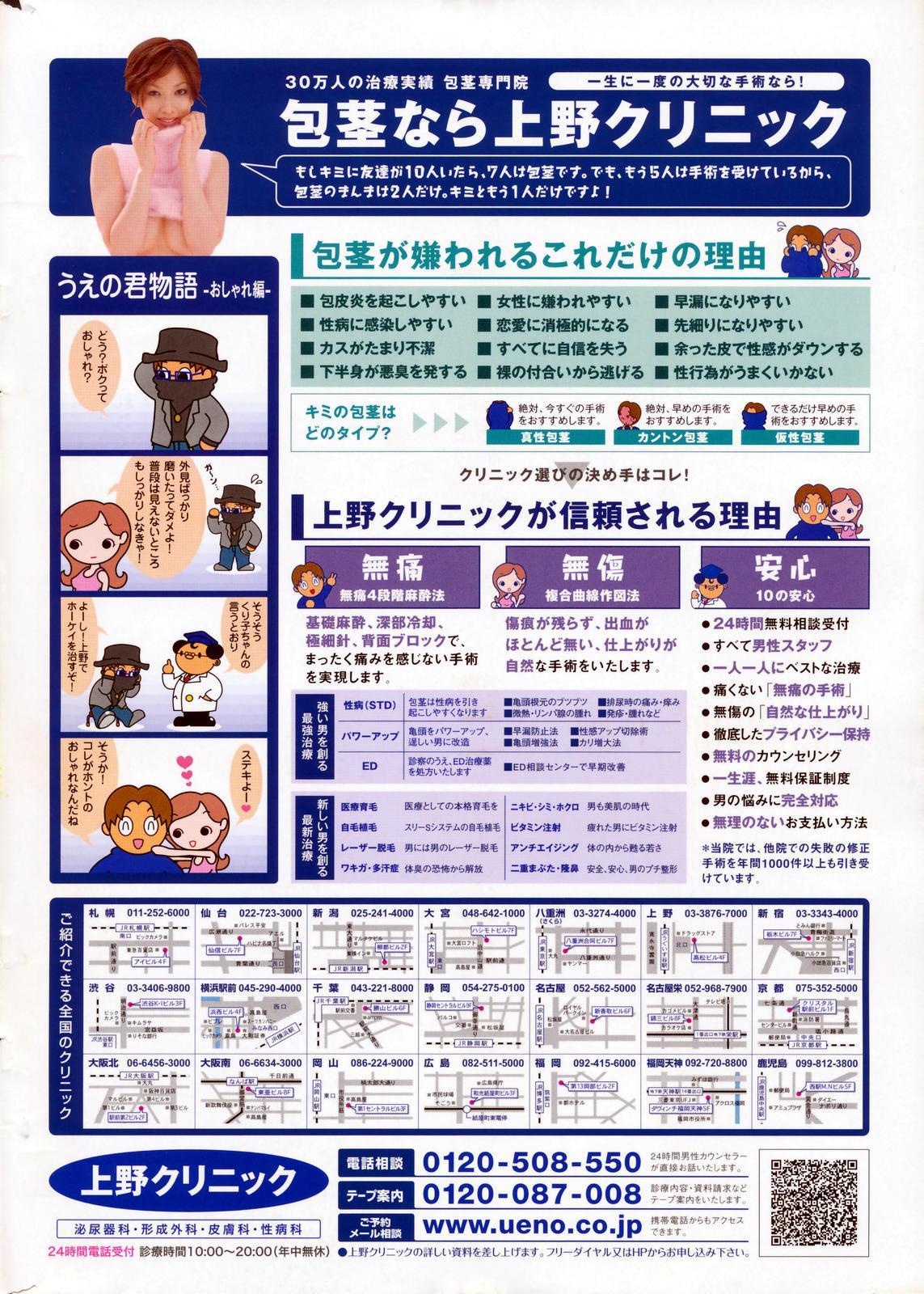COMIC Penguin Club 2007-12 1