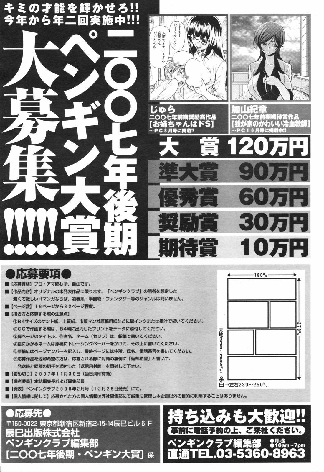 COMIC Penguin Club 2007-12 219