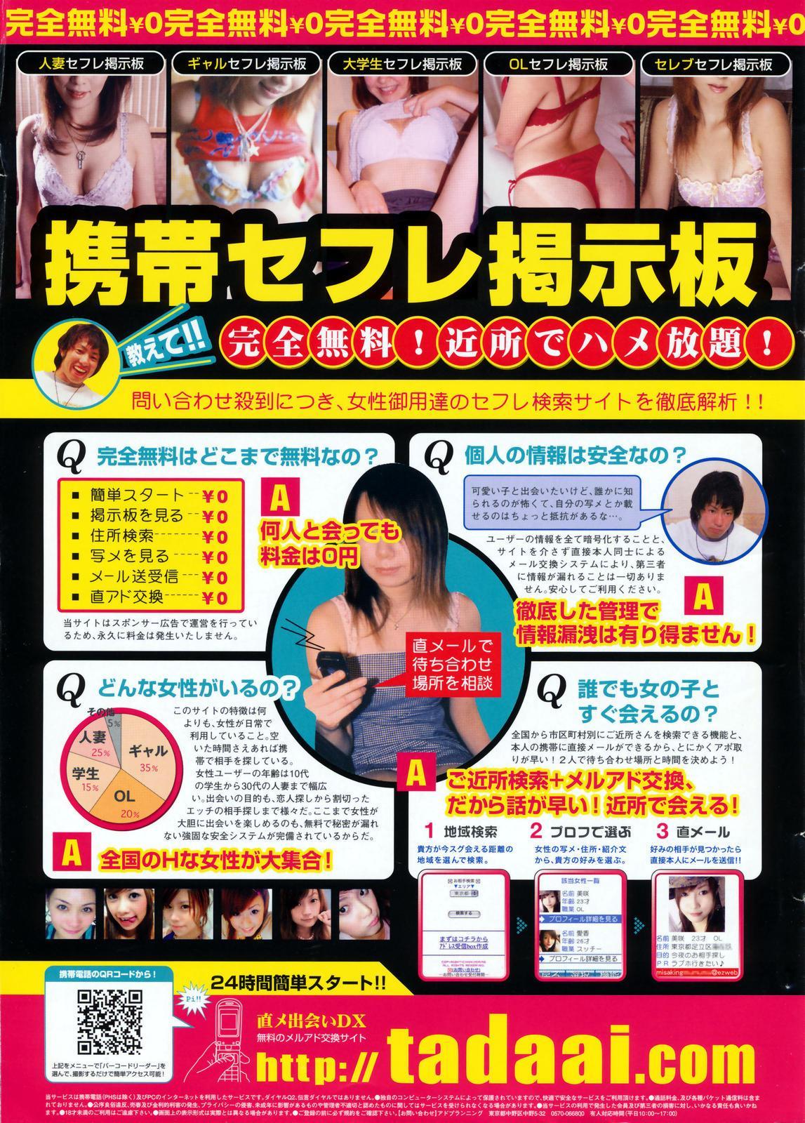 COMIC Penguin Club 2007-12 247