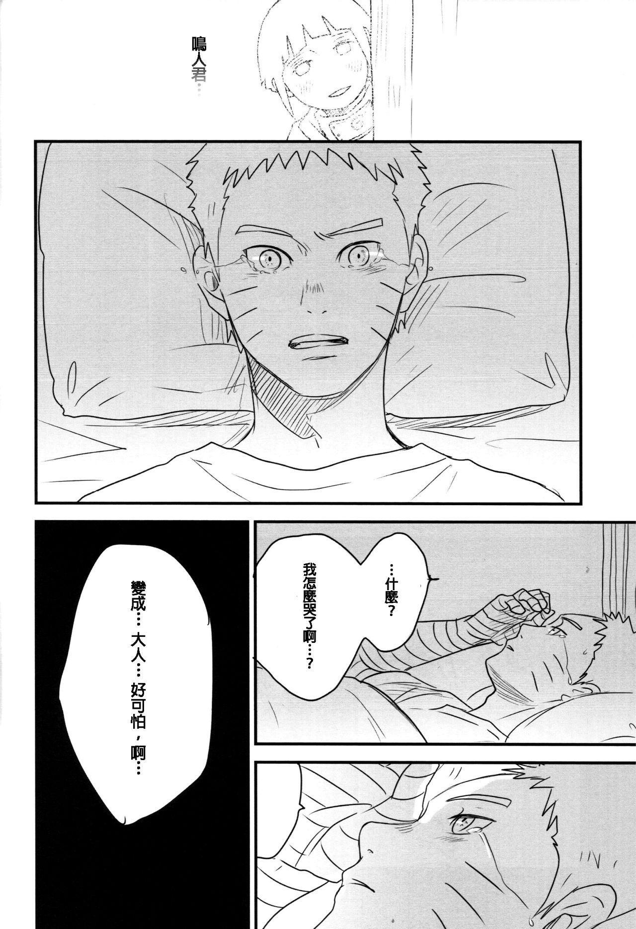 A Sweet Nightmare 56