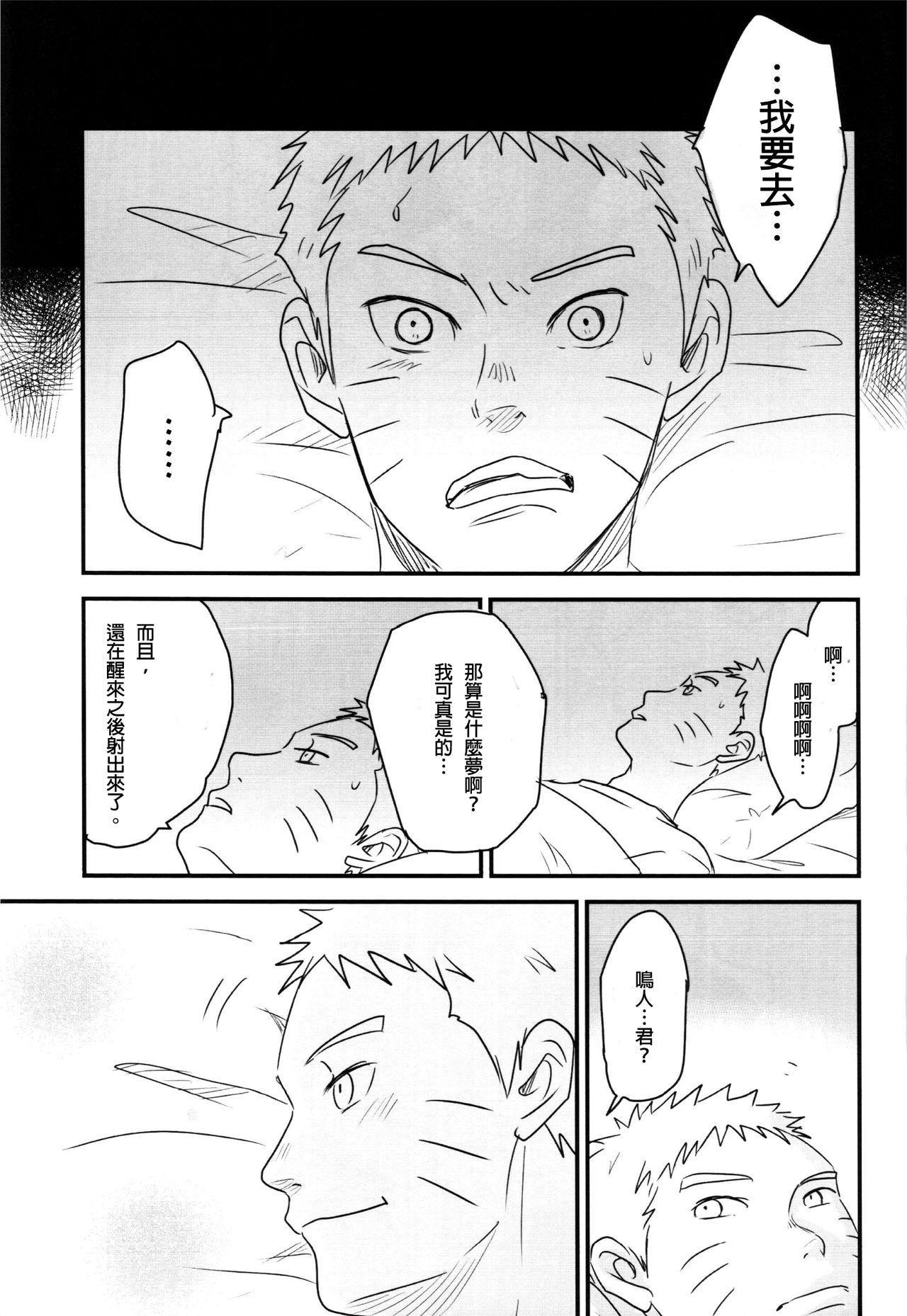 A Sweet Nightmare 79