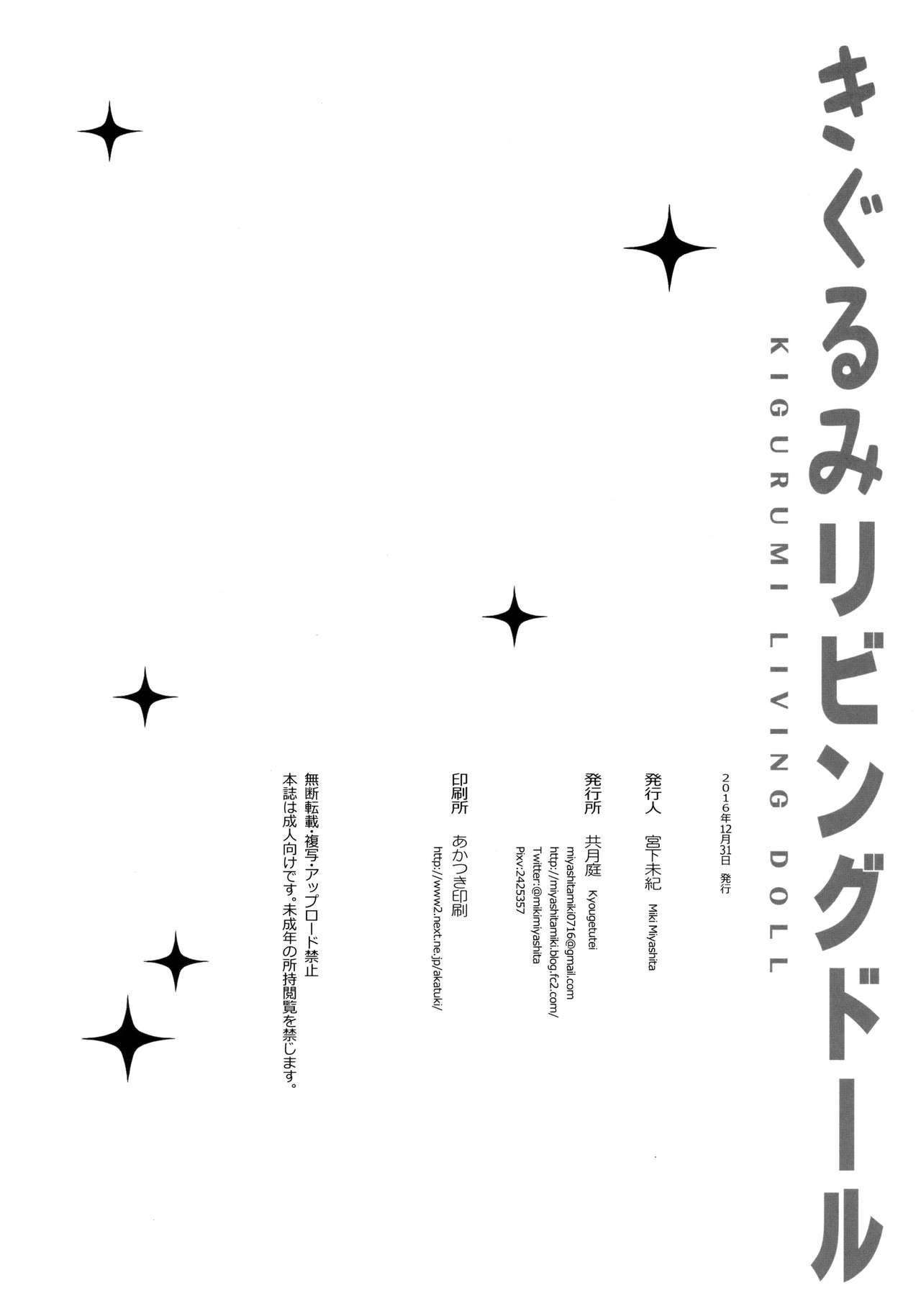 Kigurumi Living Doll 24