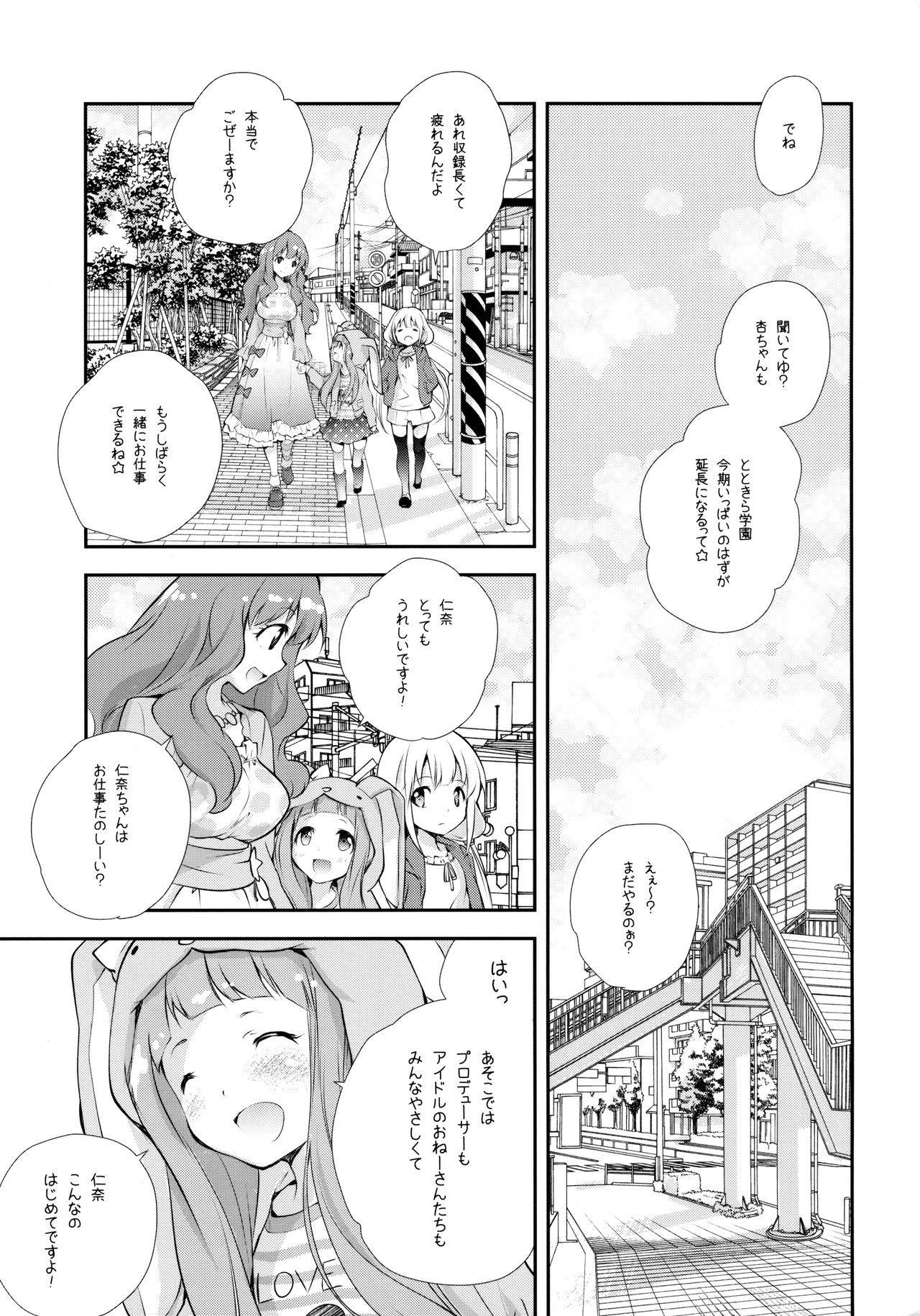Kigurumi Living Doll 3