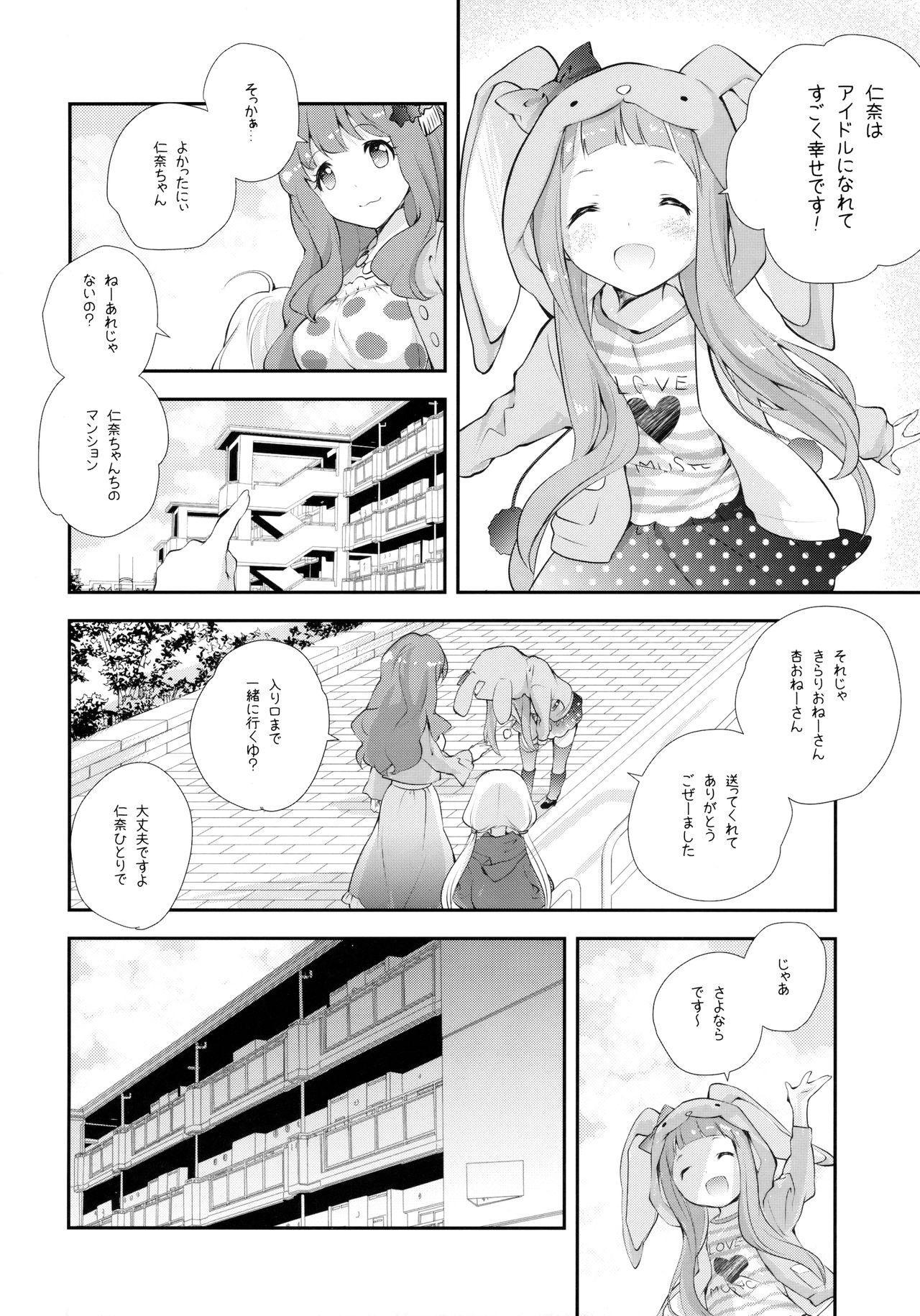 Kigurumi Living Doll 4