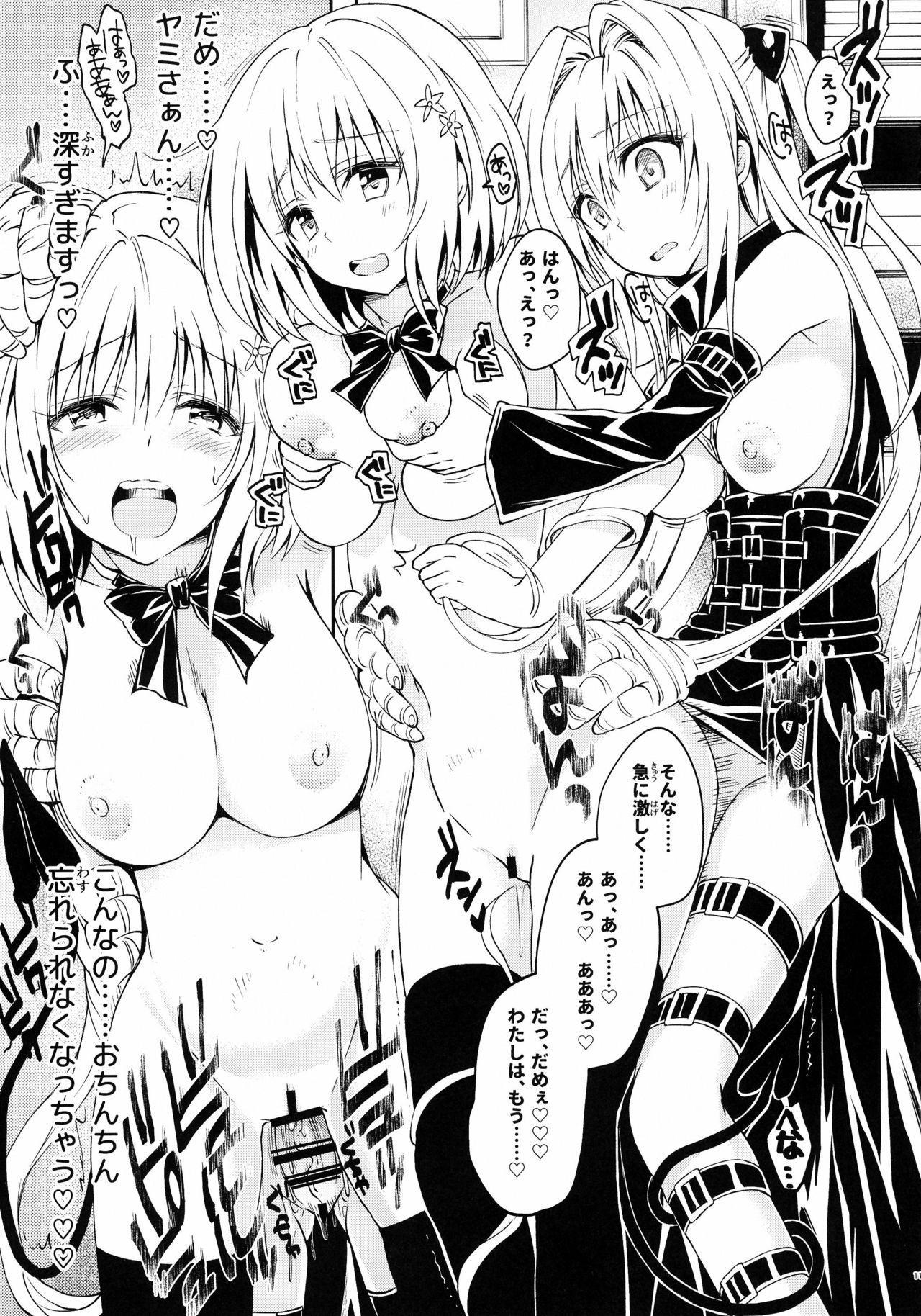 (C91) [Samurai Ninja GREENTEA (Samurai Ninja GREENTEA)] Rakuen keikaku DARKNESS-after- Escape is impossible ~ Bousou suru Futanari Yami ~ (To LOVE-Ru Darkness) 10