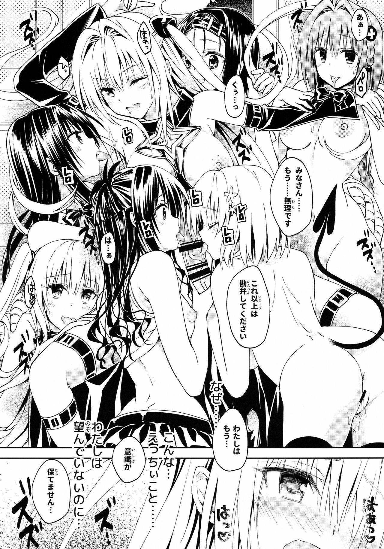 (C91) [Samurai Ninja GREENTEA (Samurai Ninja GREENTEA)] Rakuen keikaku DARKNESS-after- Escape is impossible ~ Bousou suru Futanari Yami ~ (To LOVE-Ru Darkness) 13