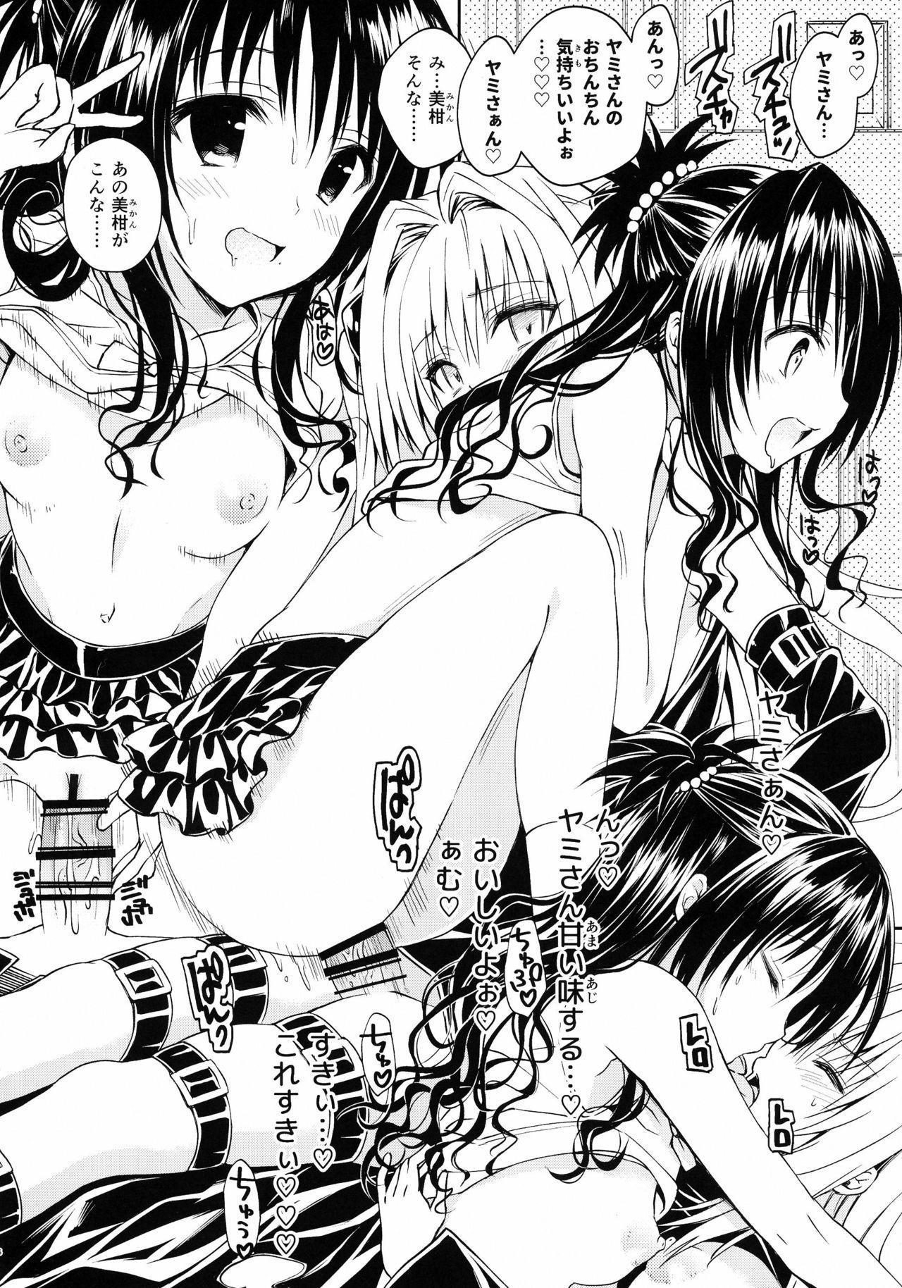 (C91) [Samurai Ninja GREENTEA (Samurai Ninja GREENTEA)] Rakuen keikaku DARKNESS-after- Escape is impossible ~ Bousou suru Futanari Yami ~ (To LOVE-Ru Darkness) 5