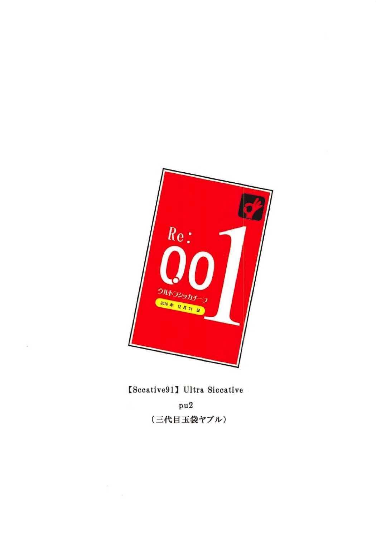 Siccative 91 16