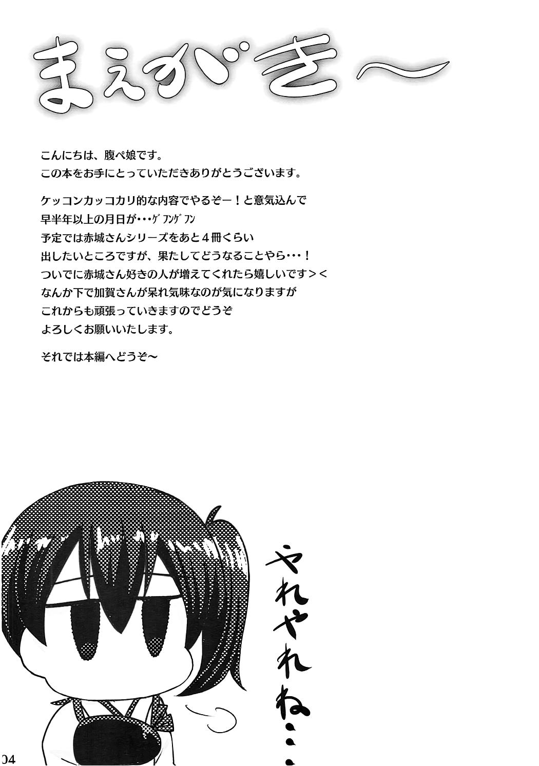 Akagi-san to Kekkon Kakko Kari 2