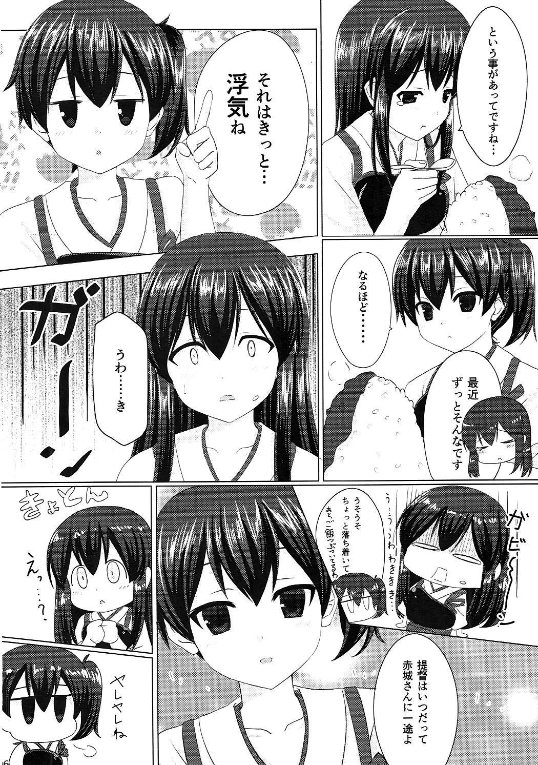 Akagi-san to Kekkon Kakko Kari 4