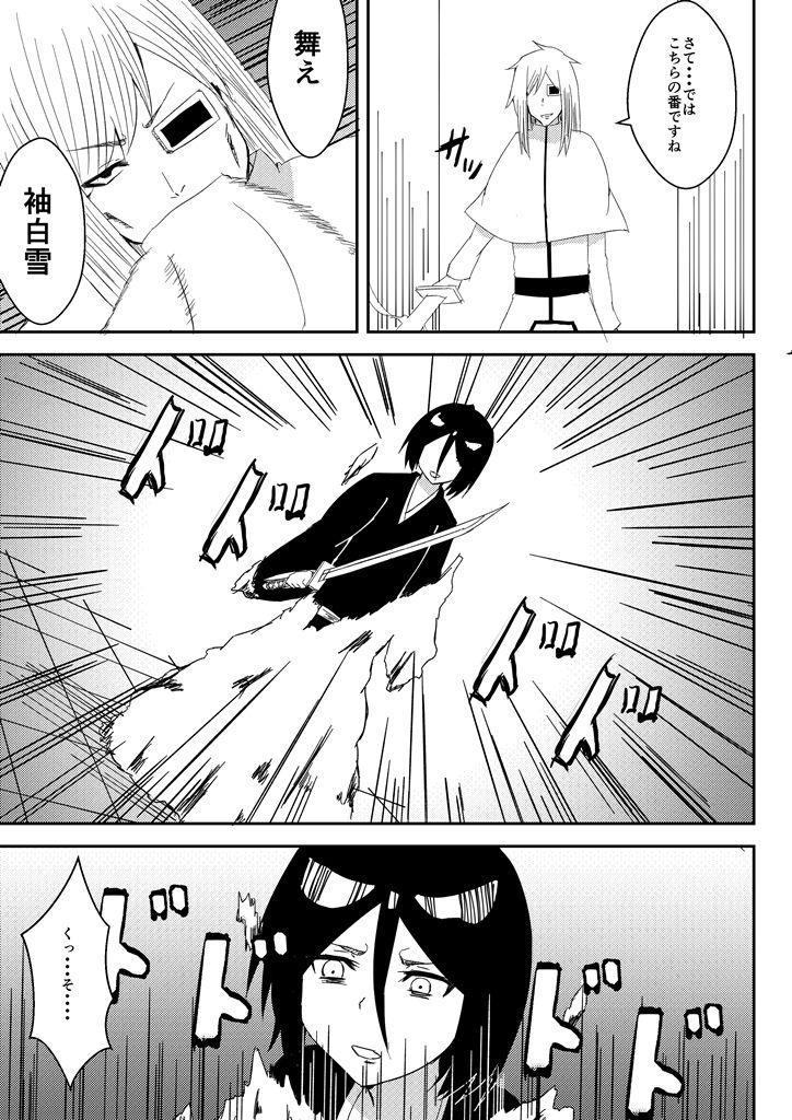 Choukyou Kiroku 4