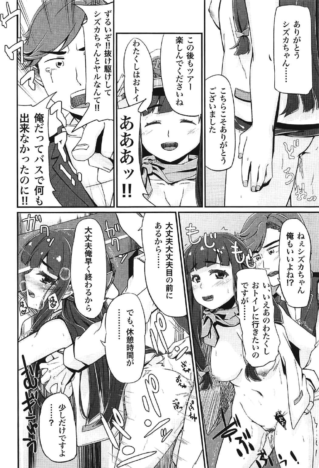 DC Ban Kuonji Shizuka to Iku Dokidoki Fan Bus Tour 10
