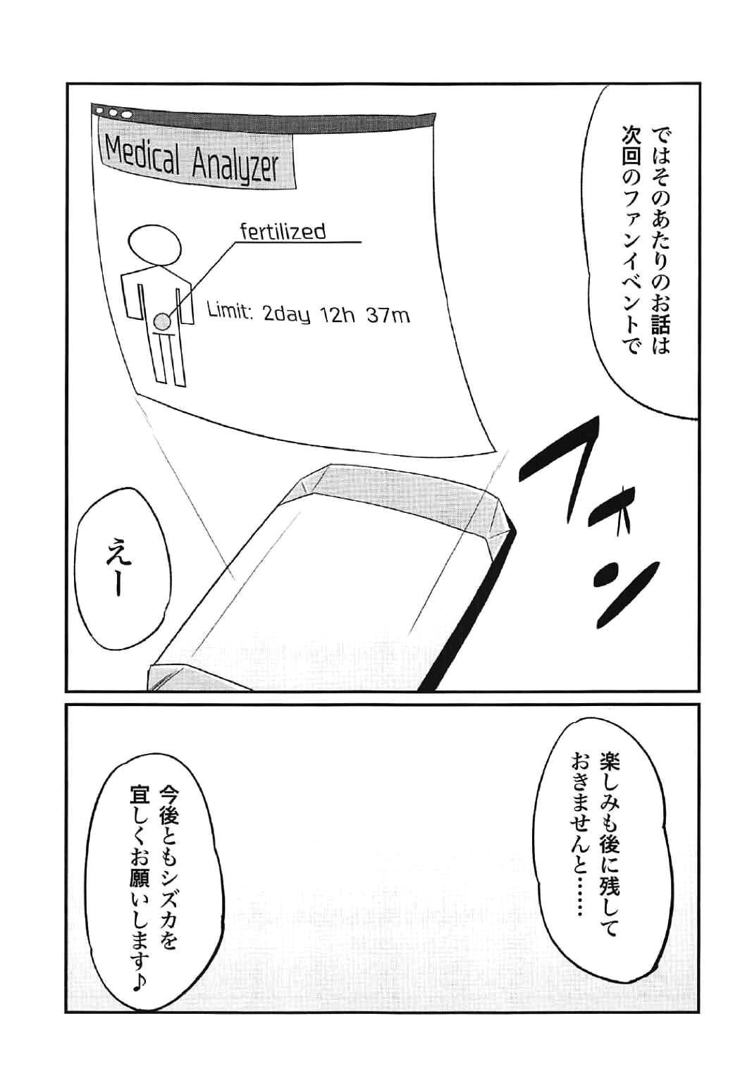 DC Ban Kuonji Shizuka to Iku Dokidoki Fan Bus Tour 43