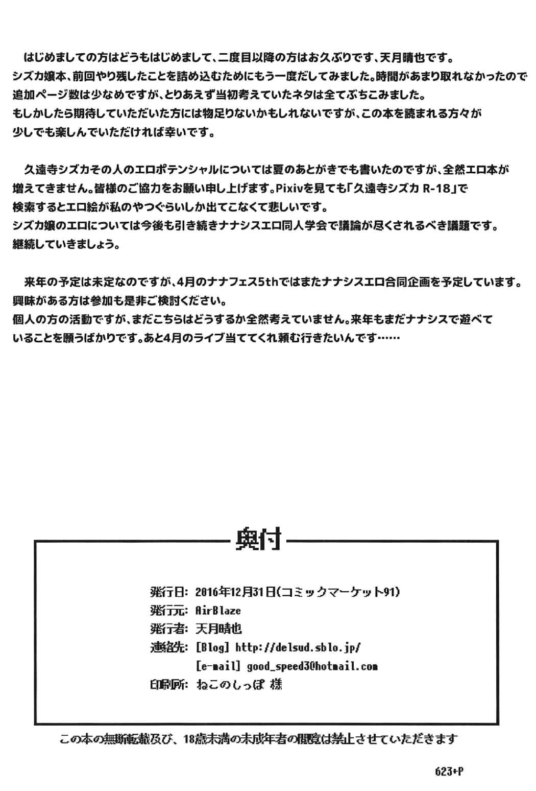 DC Ban Kuonji Shizuka to Iku Dokidoki Fan Bus Tour 44