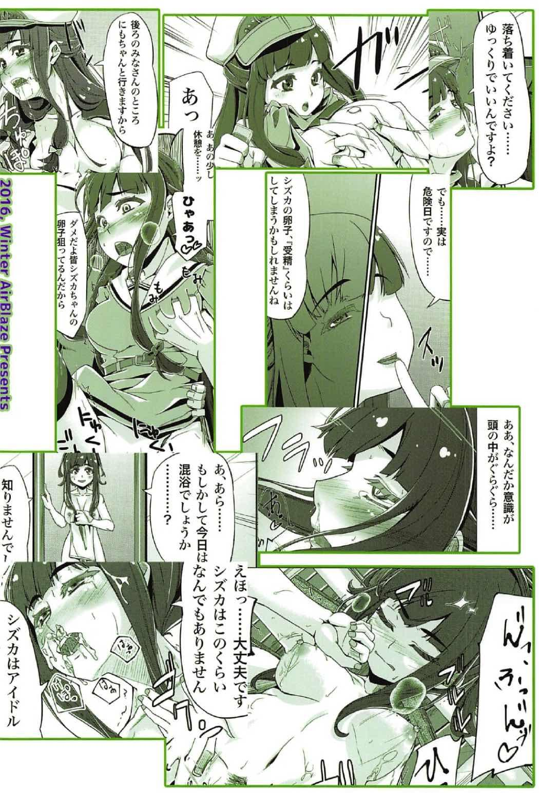 DC Ban Kuonji Shizuka to Iku Dokidoki Fan Bus Tour 45
