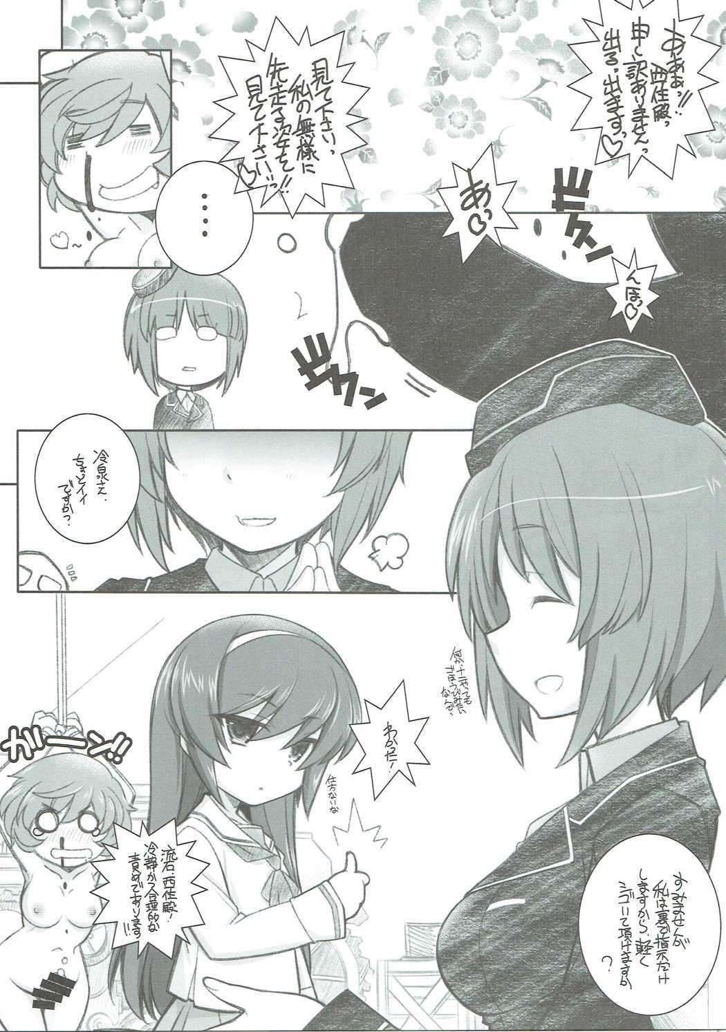 Machi Gunjin 11