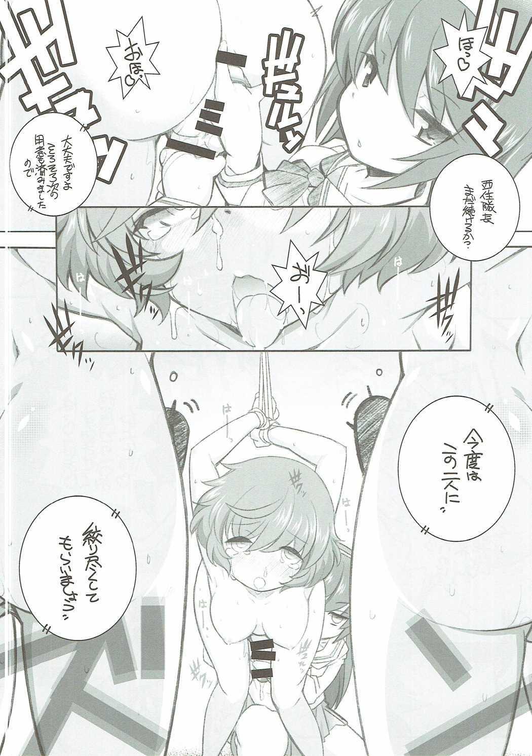 Machi Gunjin 16