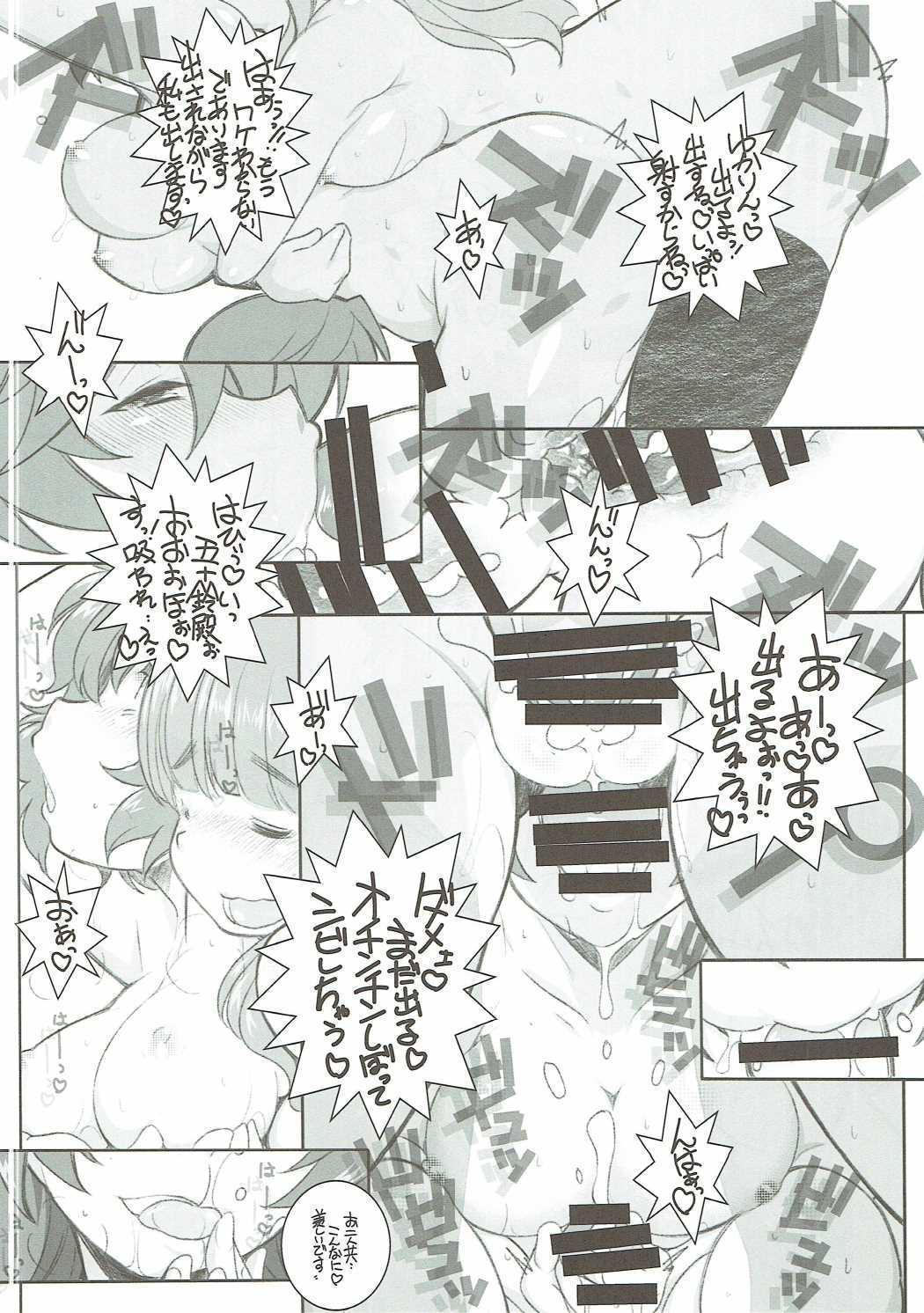 Machi Gunjin 20