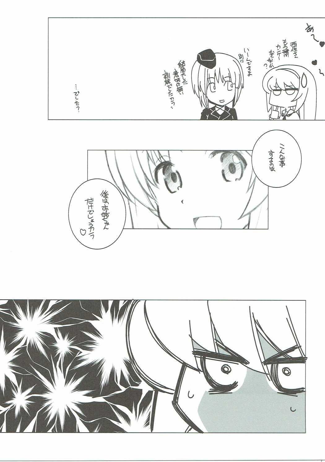 Machi Gunjin 23