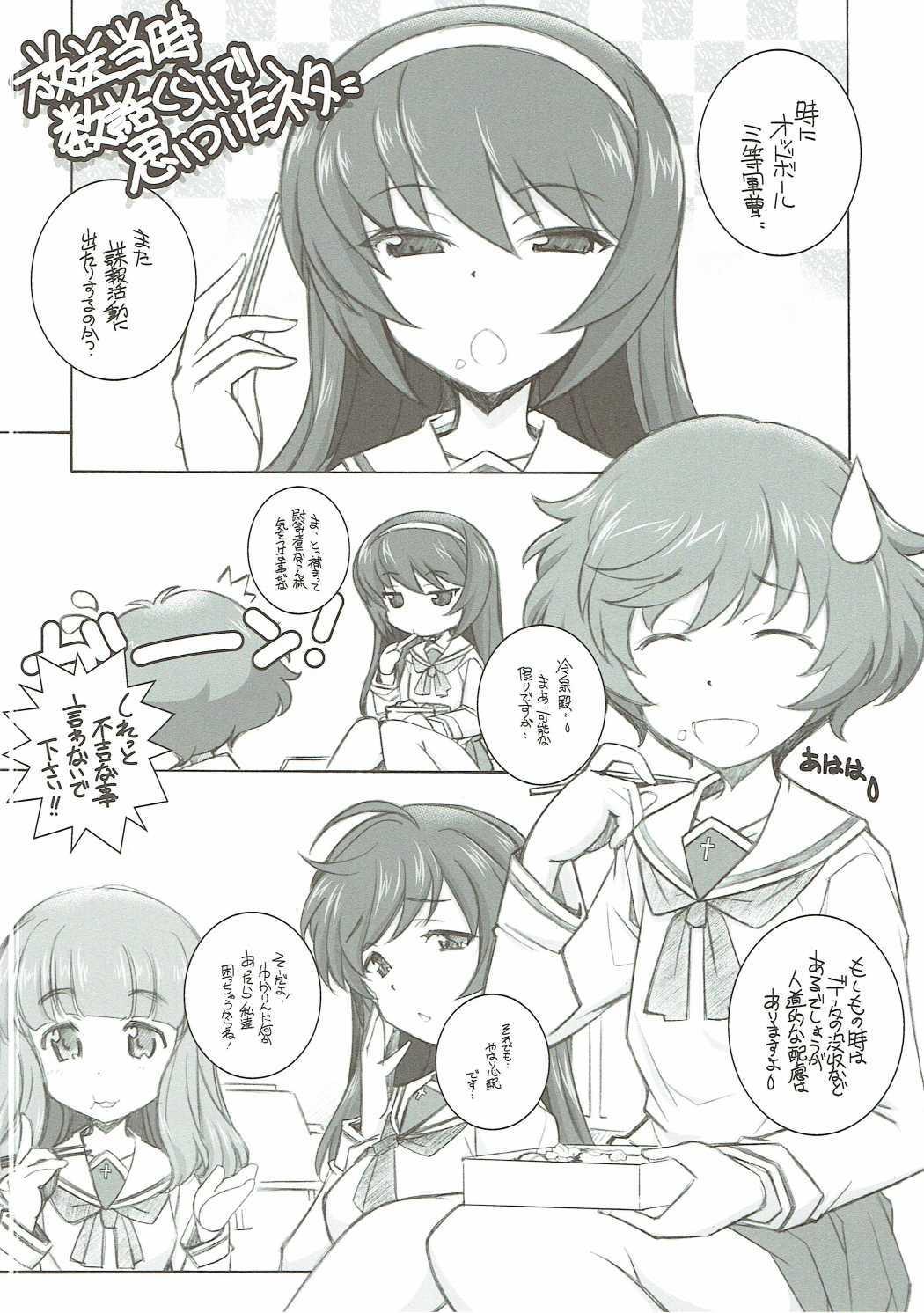 Machi Gunjin 2