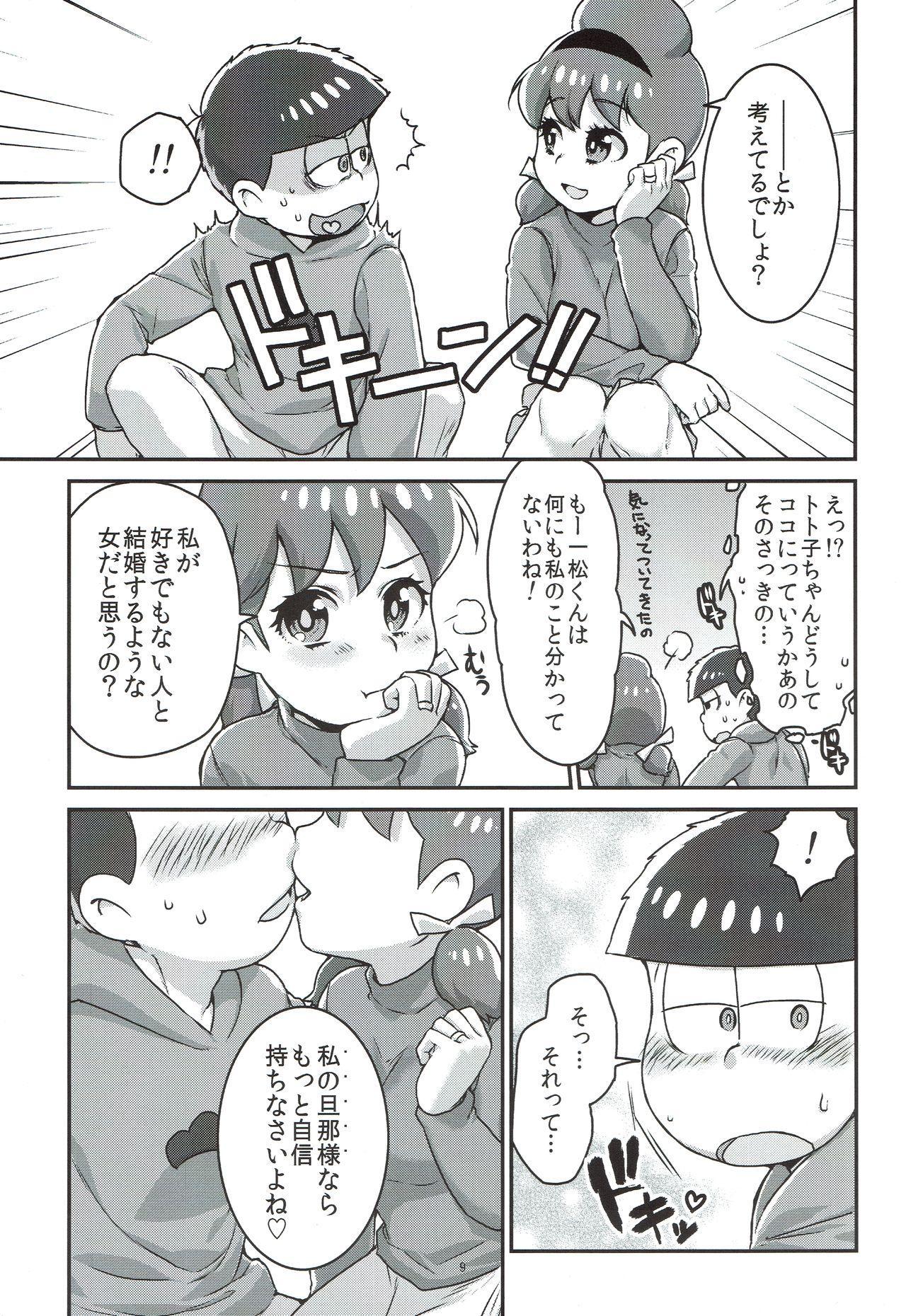Mutsugo to Totoko-chan no Juukon Seikatsu 9