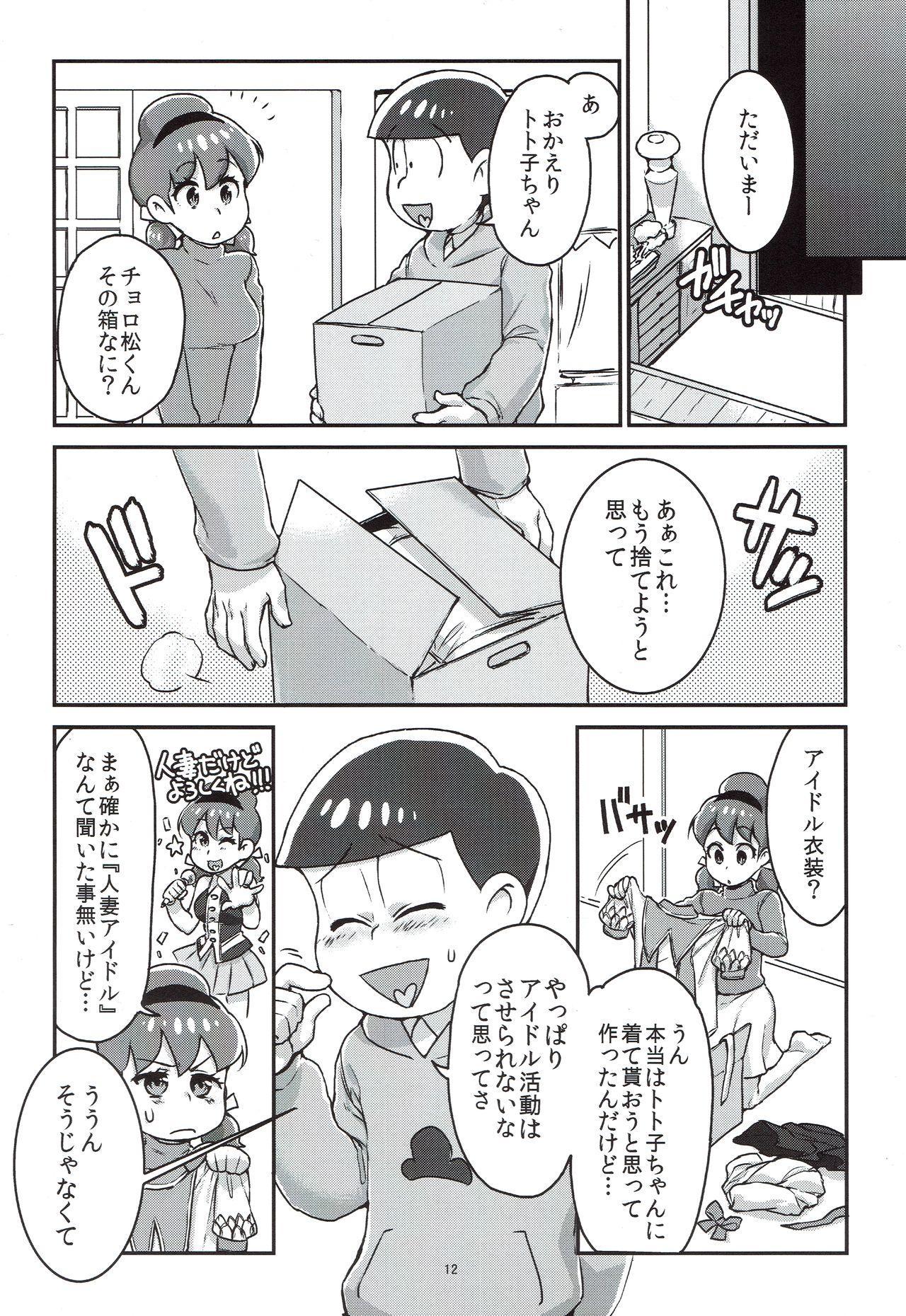 Mutsugo to Totoko-chan no Juukon Seikatsu 12