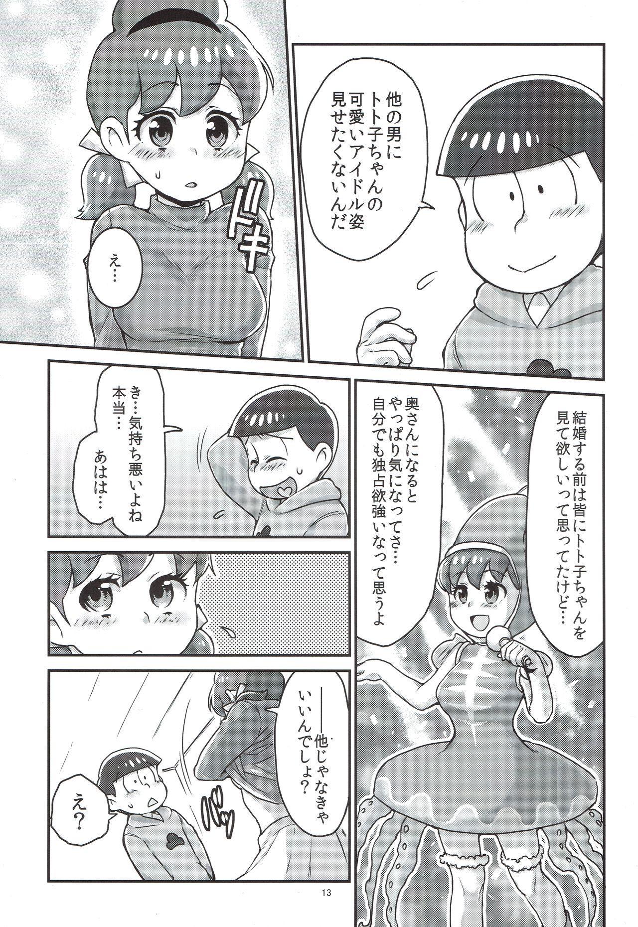 Mutsugo to Totoko-chan no Juukon Seikatsu 13