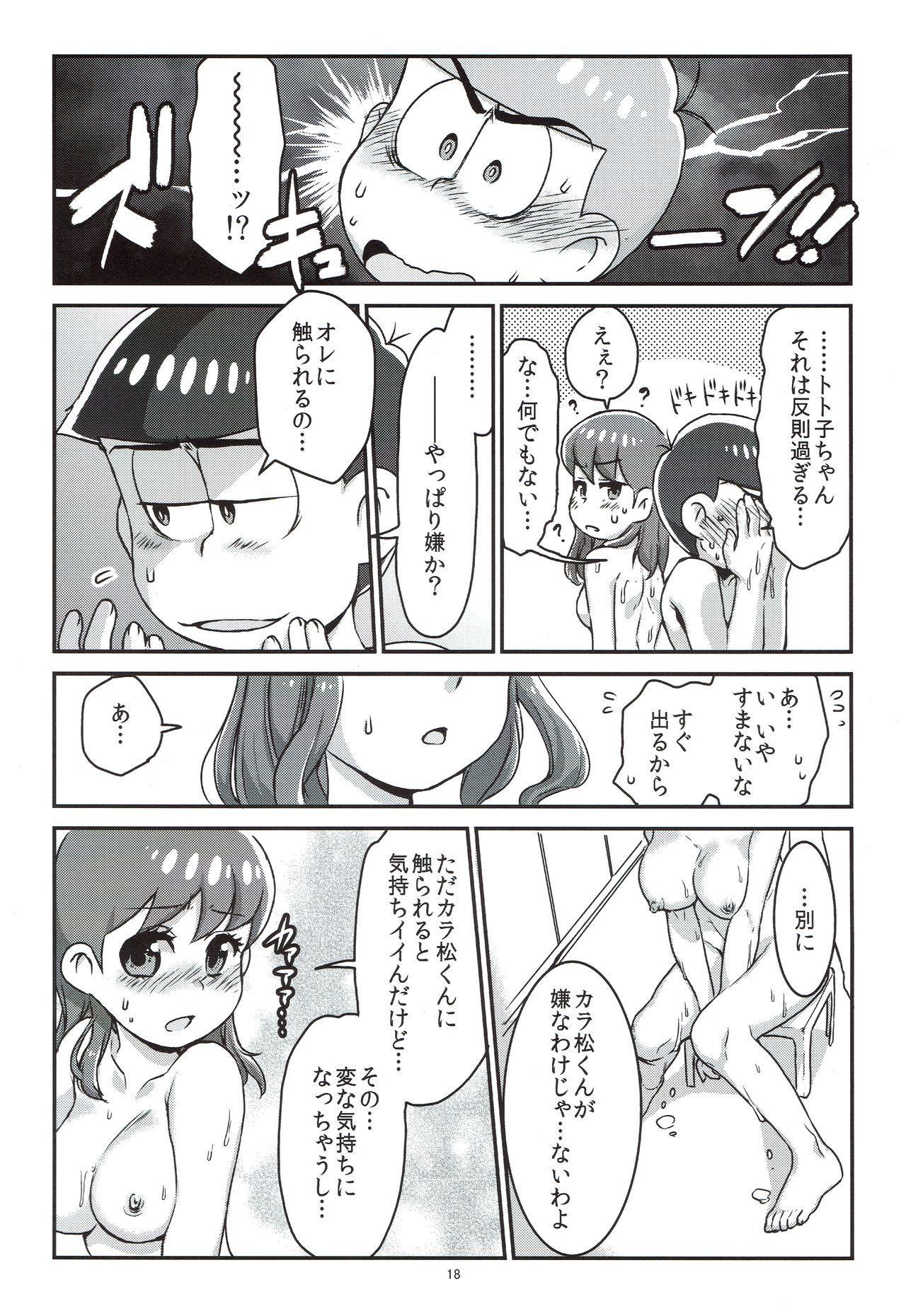 Mutsugo to Totoko-chan no Juukon Seikatsu 18