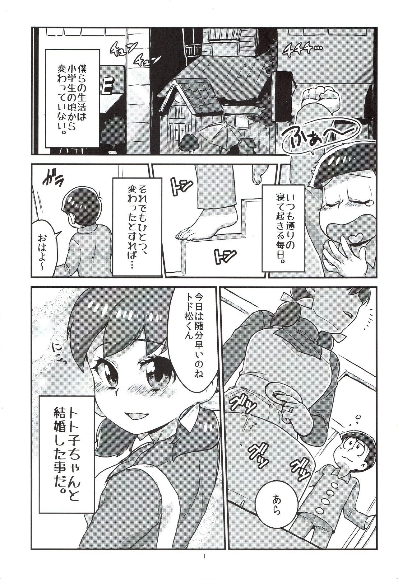 Mutsugo to Totoko-chan no Juukon Seikatsu 1