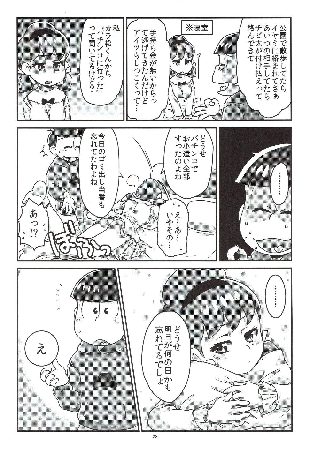 Mutsugo to Totoko-chan no Juukon Seikatsu 22