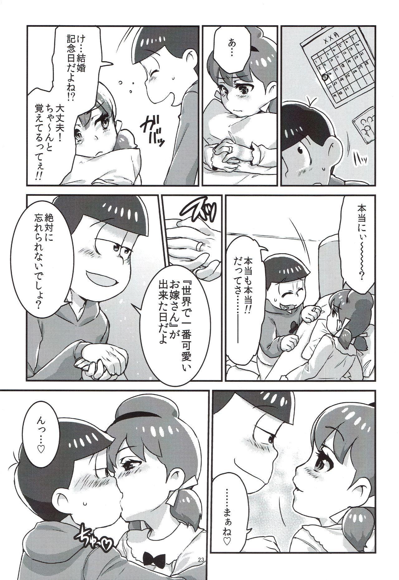 Mutsugo to Totoko-chan no Juukon Seikatsu 23