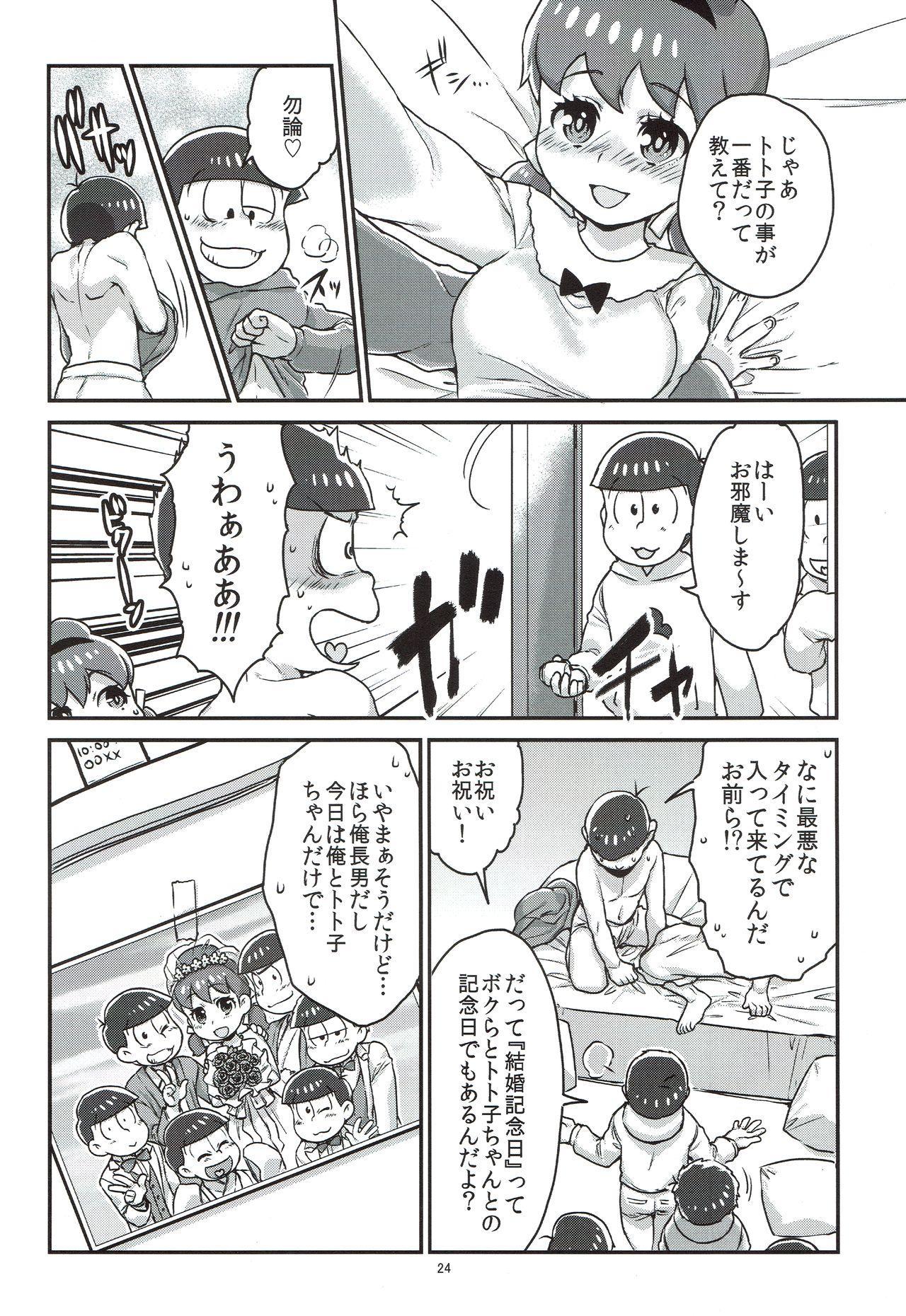 Mutsugo to Totoko-chan no Juukon Seikatsu 24