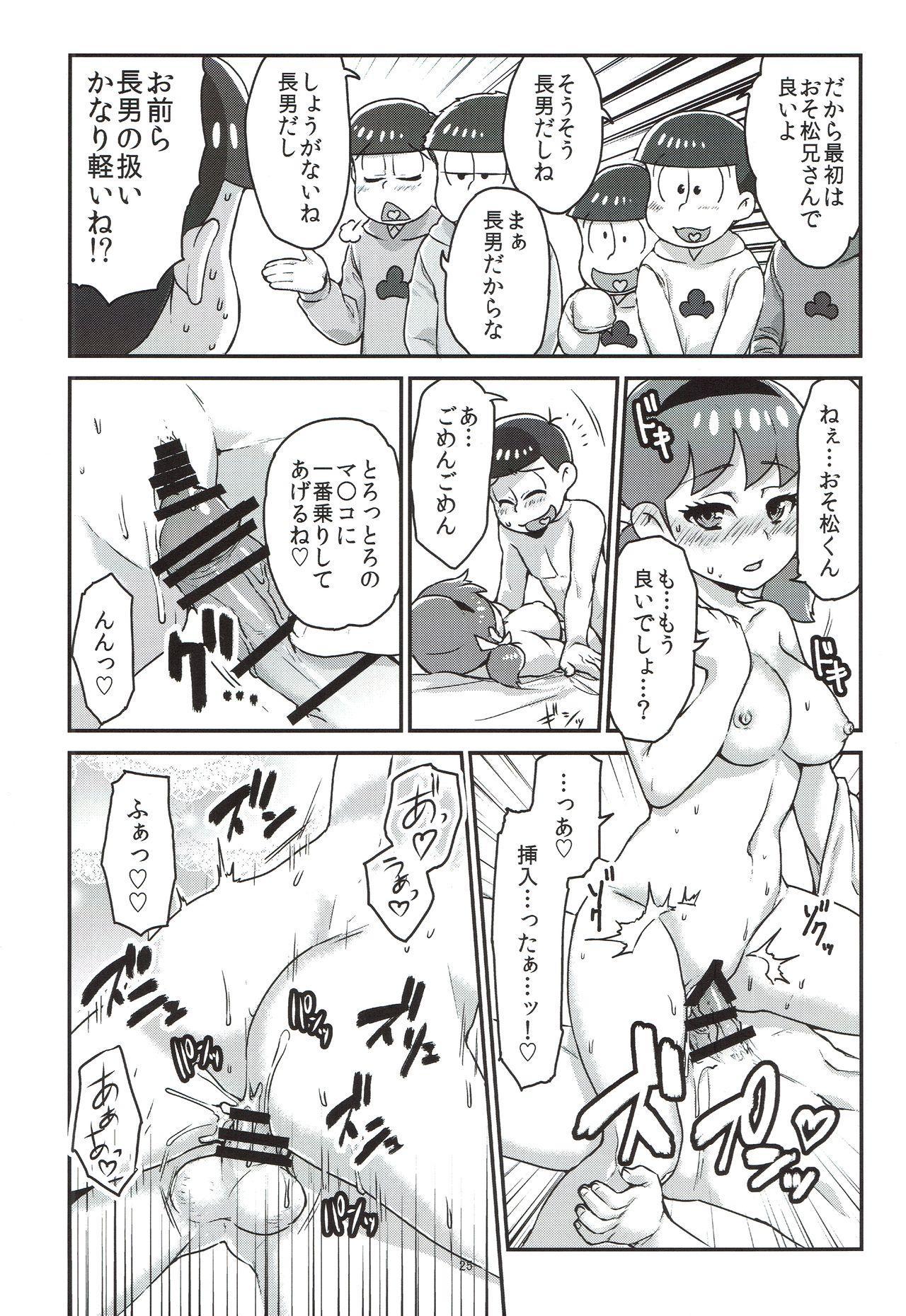 Mutsugo to Totoko-chan no Juukon Seikatsu 25