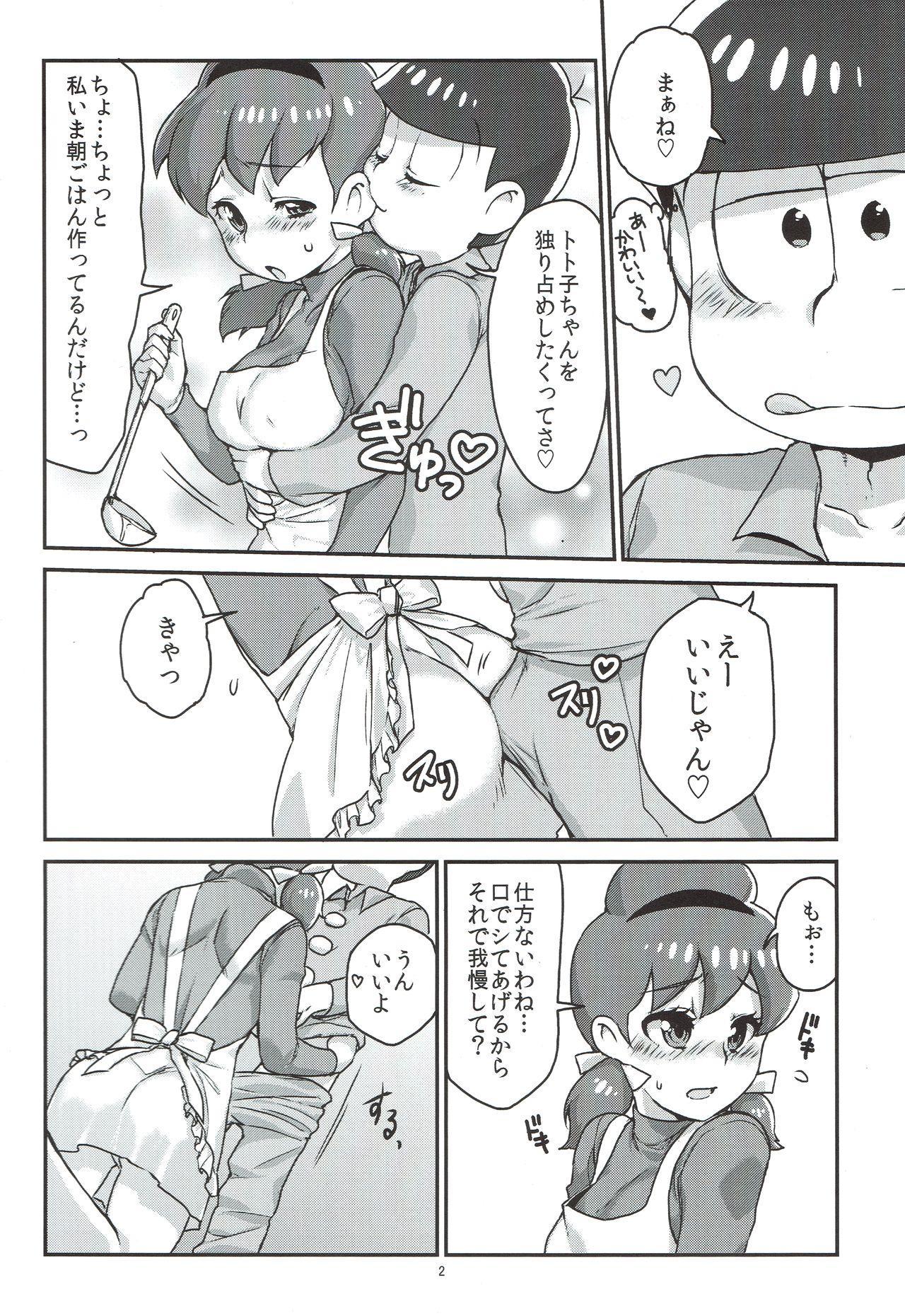 Mutsugo to Totoko-chan no Juukon Seikatsu 2