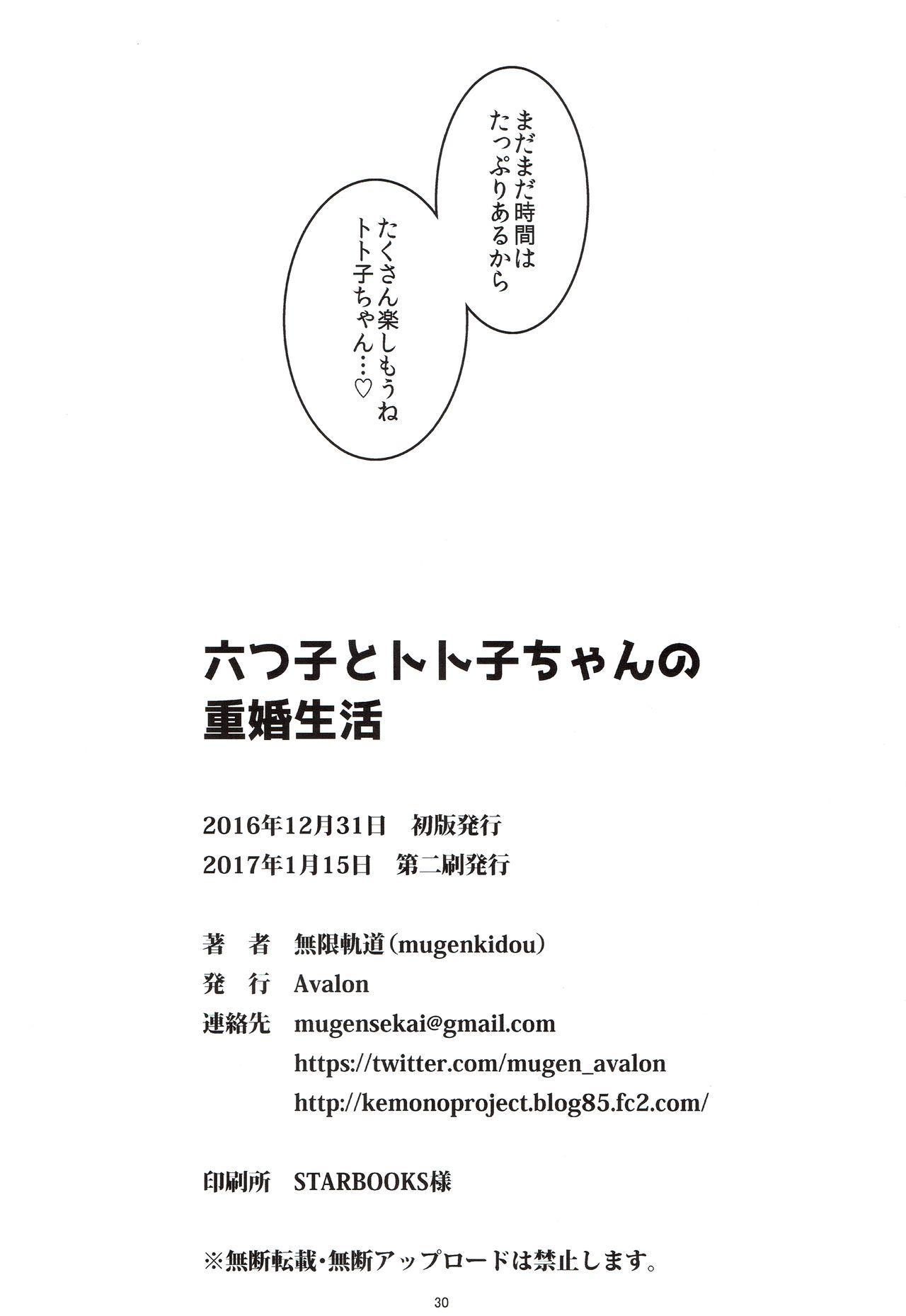 Mutsugo to Totoko-chan no Juukon Seikatsu 30