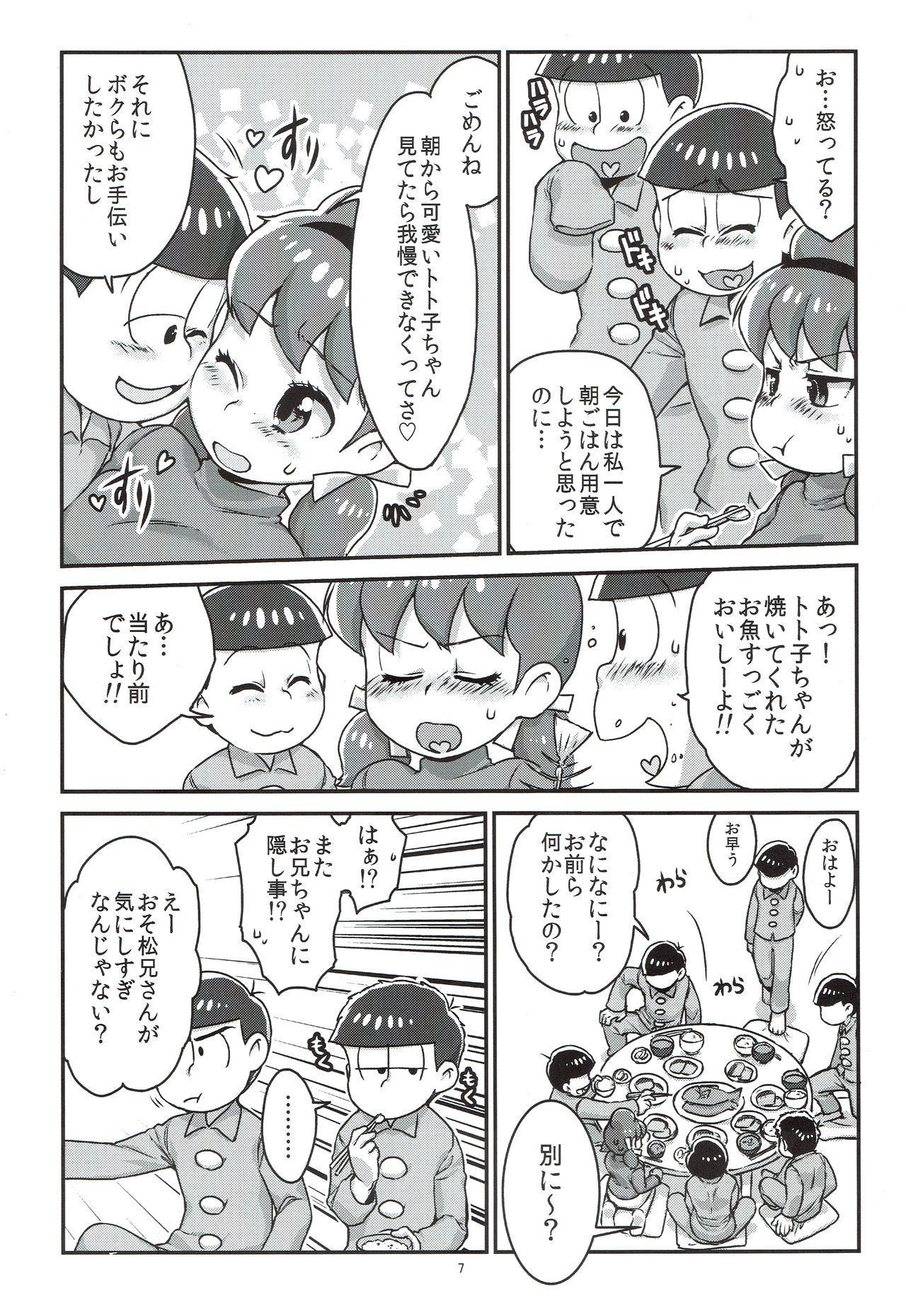 Mutsugo to Totoko-chan no Juukon Seikatsu 7
