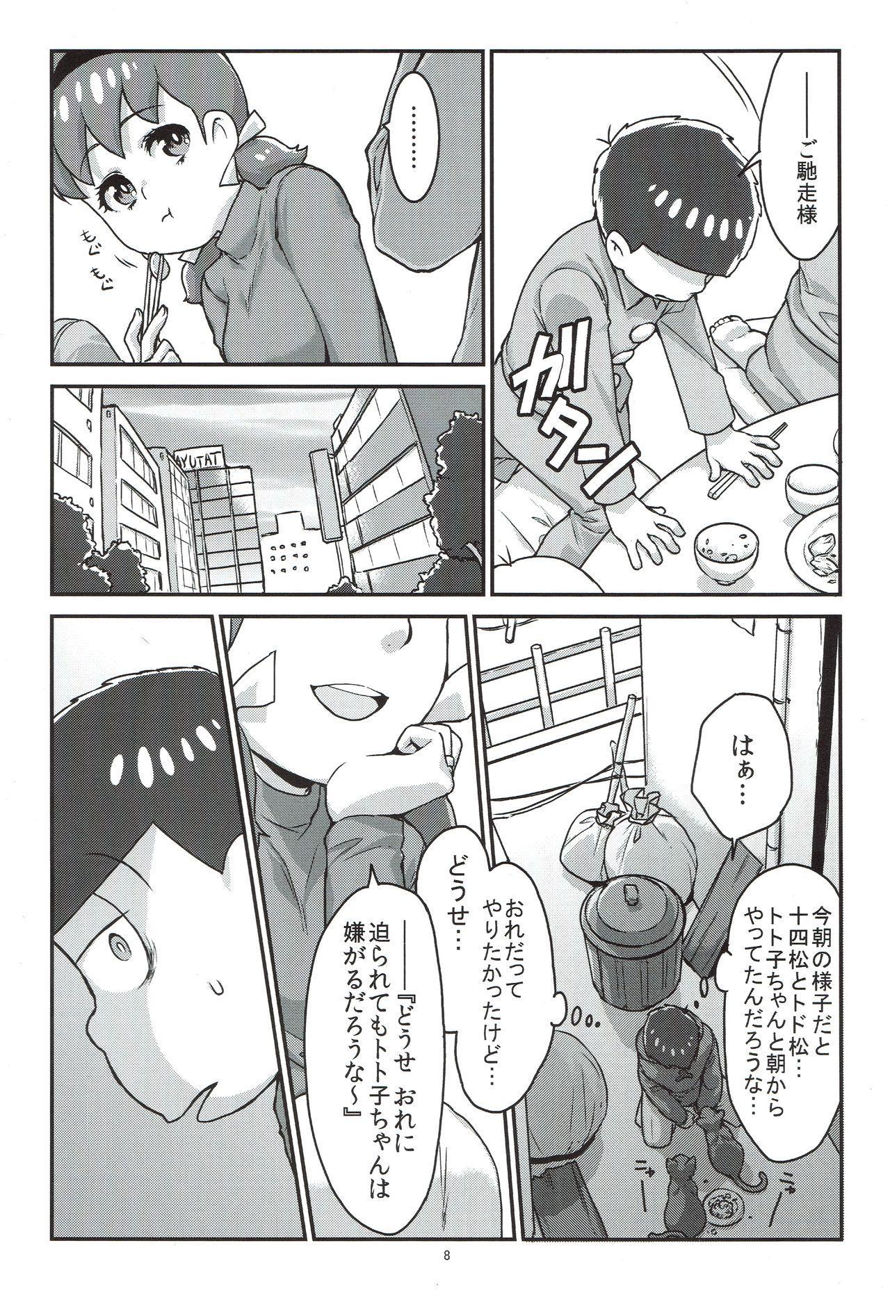 Mutsugo to Totoko-chan no Juukon Seikatsu 8