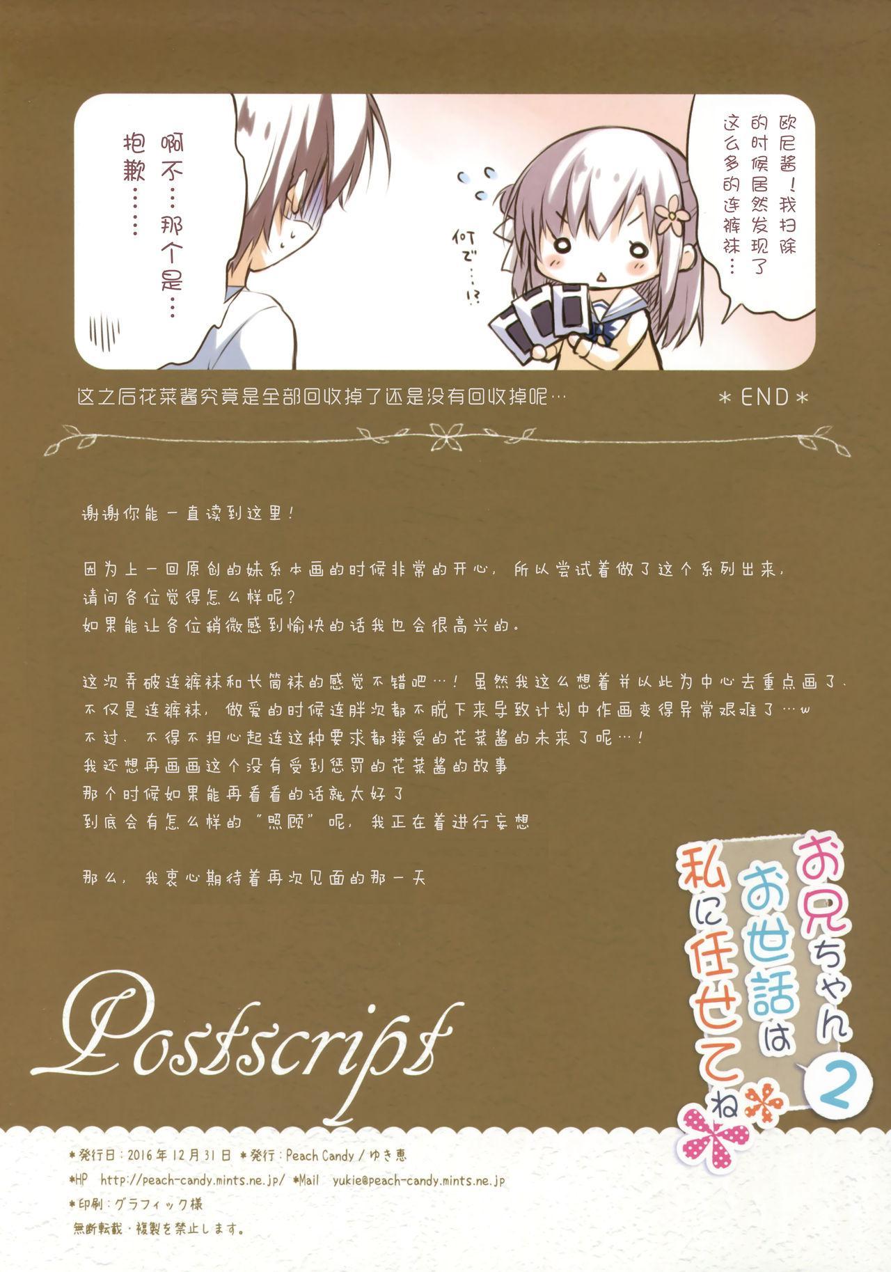 Onii-chan Osewa wa Watashi ni Makasete ne 2 15
