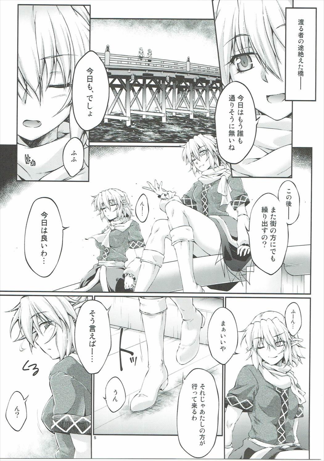Hashihime Jougi 3