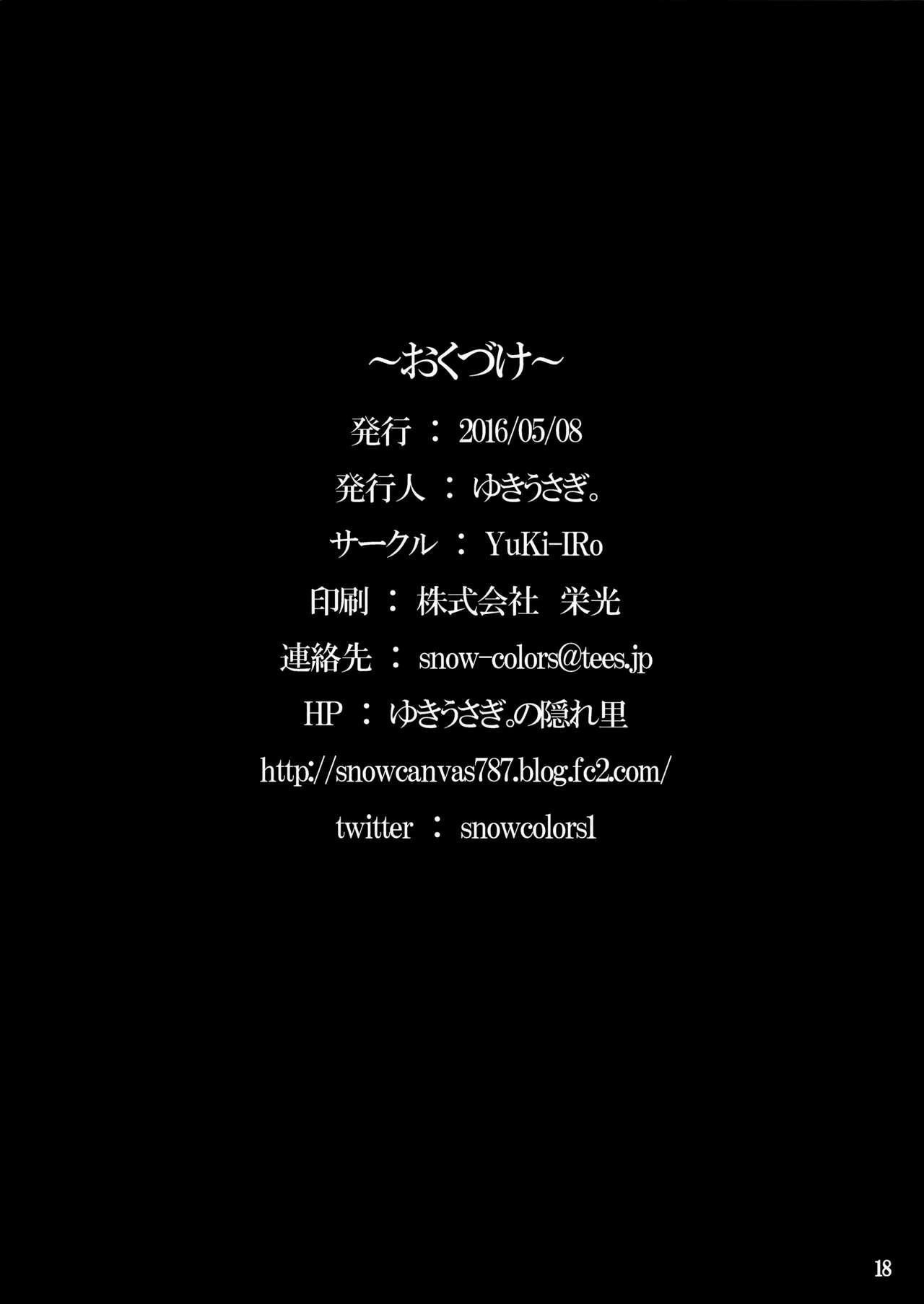 Hatsujouki no Pierrot 16