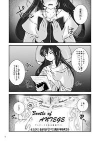 Anteg no Miko Tsubo -The Bottle Priestess of ANTEG 4