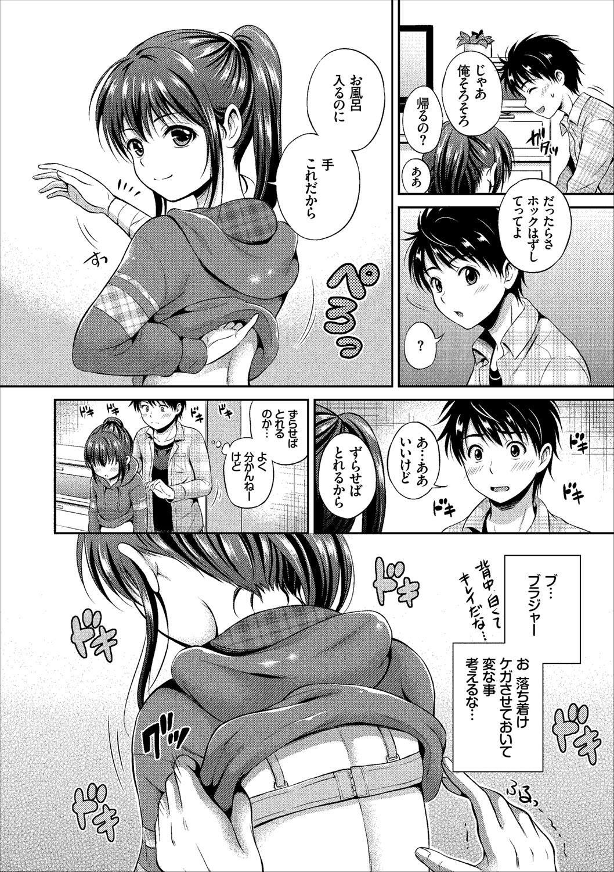 Ippai Aishite ♪ Dokidoki Bishoujo Select 27